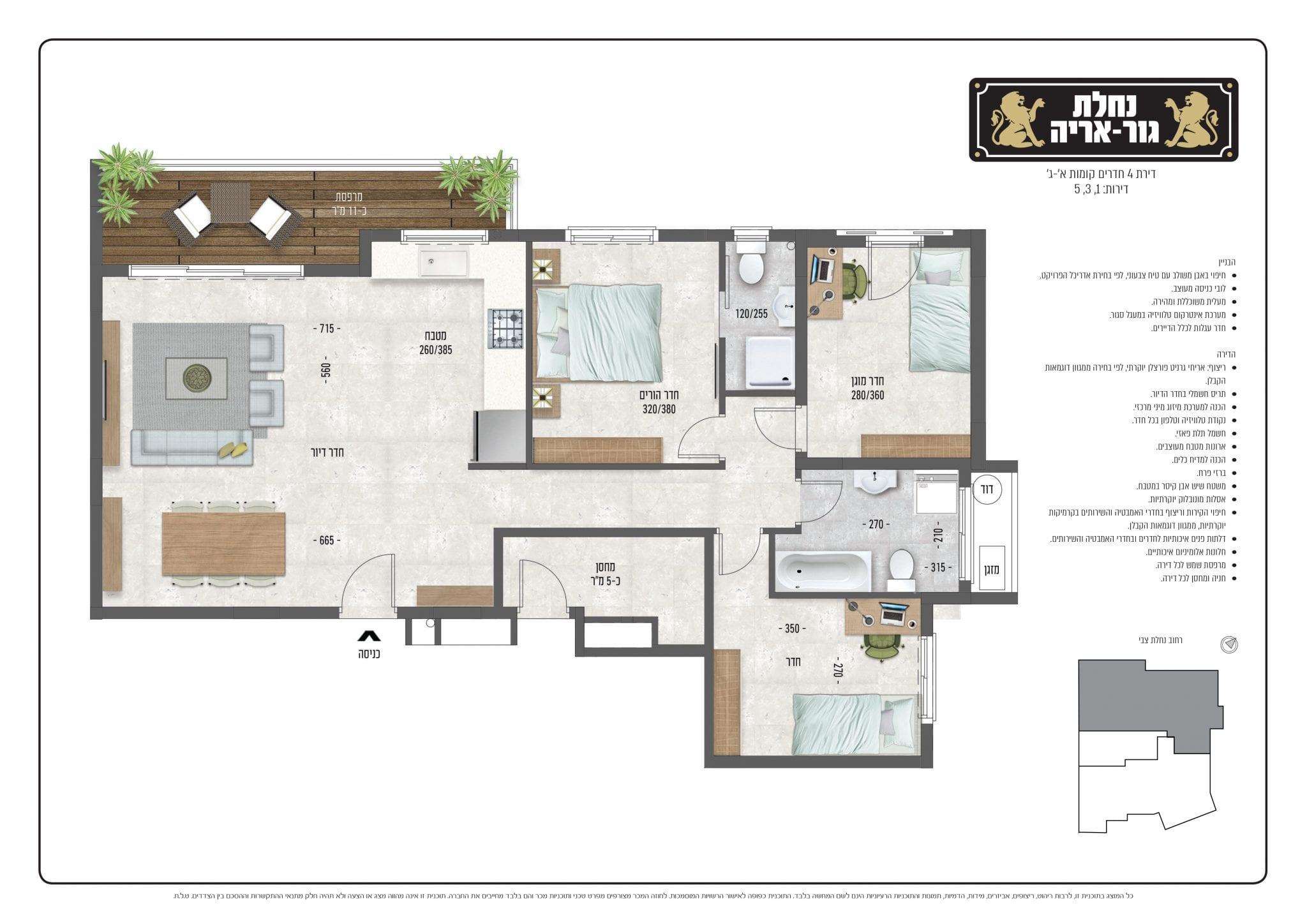 דירת 4 חדרים, קומות 1-3 - מספר 1,3,5