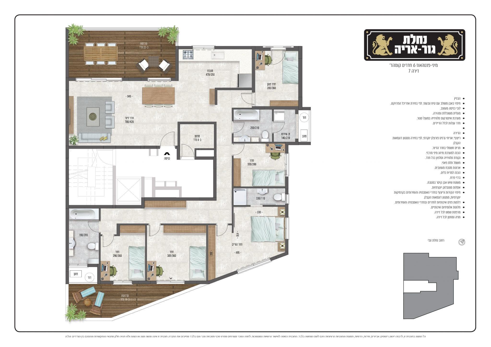 מיני-פנטהאוז 6 חדרים, קומה 4 - מספר 7