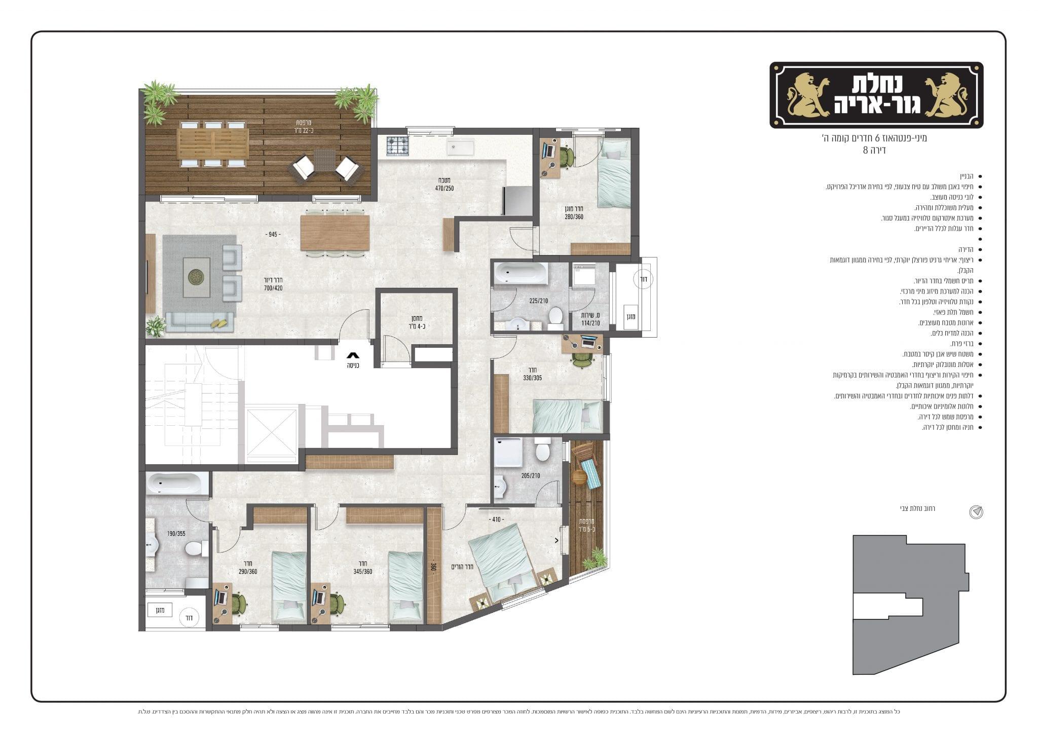 מיני-פנטהאוז 6 חדרים, קומה 5 - מספר 8