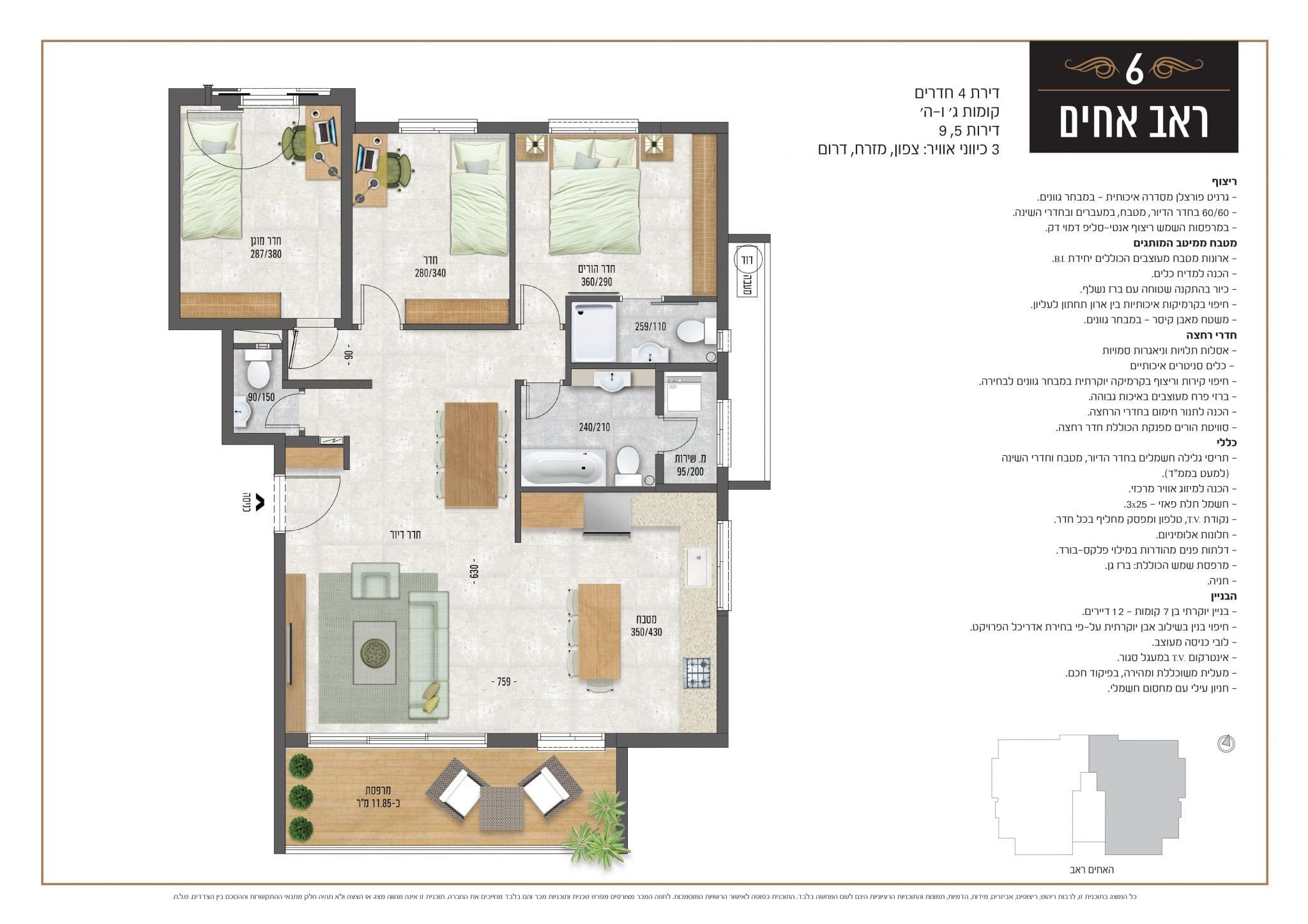 דירת 4 חדרים, קומות 2,5 - מספר 5,9