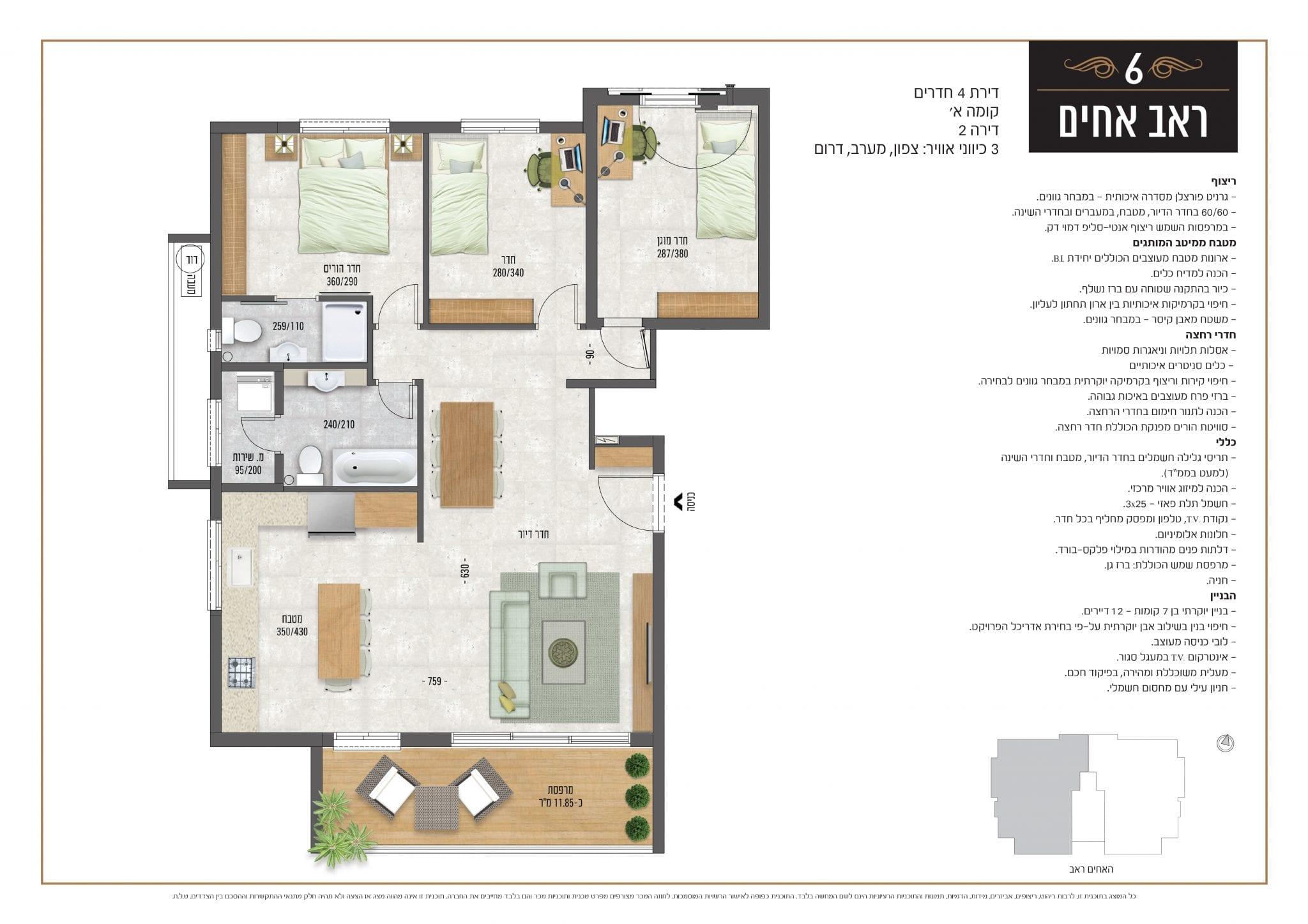 דירת 4 חדרים, קומה 1 - מספר 2