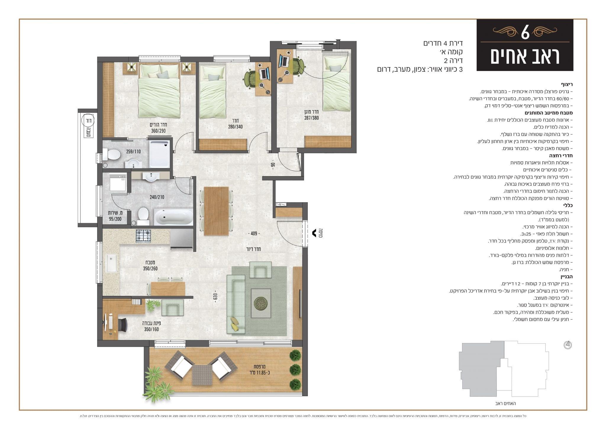 דירת 4 חדרים, קומה 1 - מספר 2 - כולל פינת עבודה