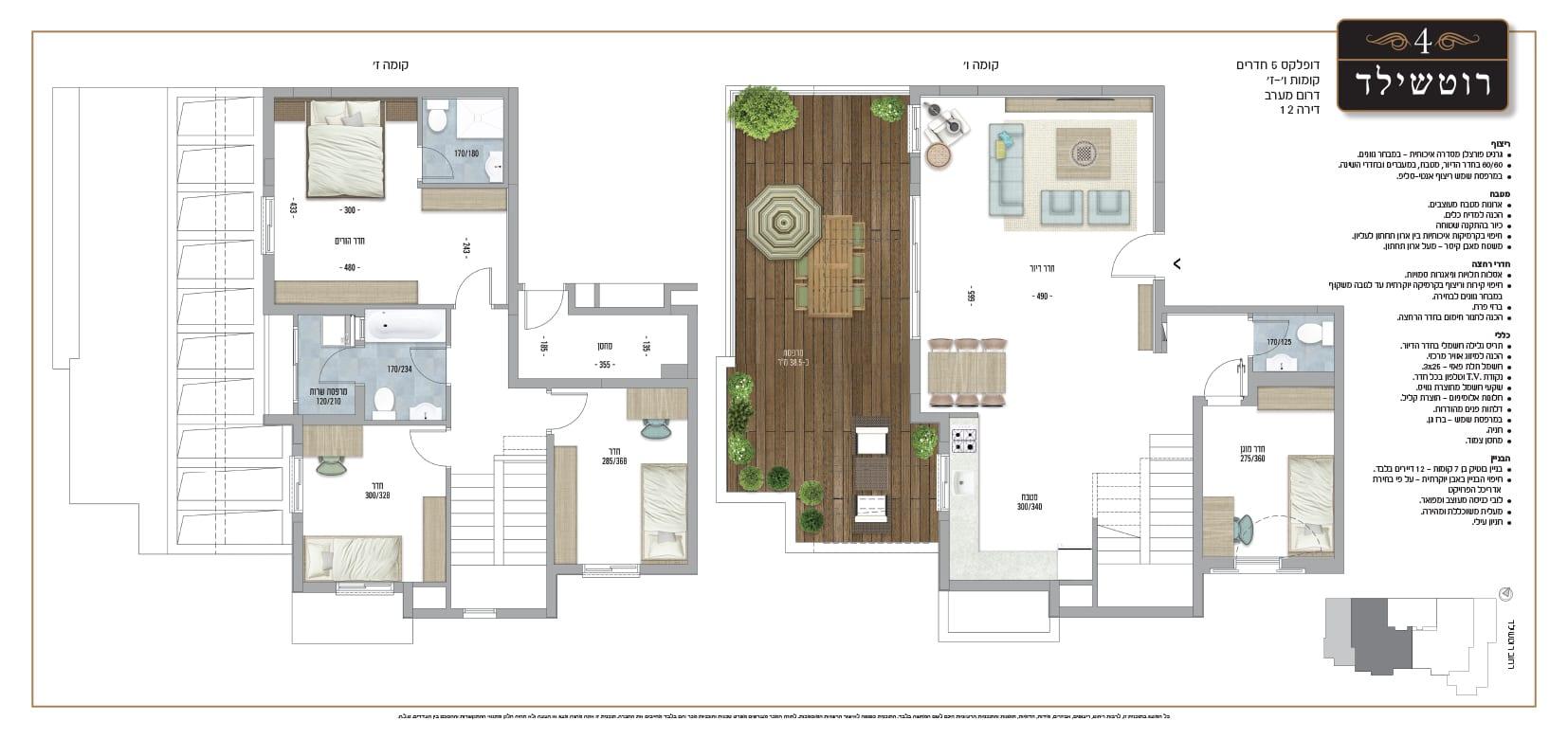דופלקס 5 חדרים, קומות 6-7 - מספר 12
