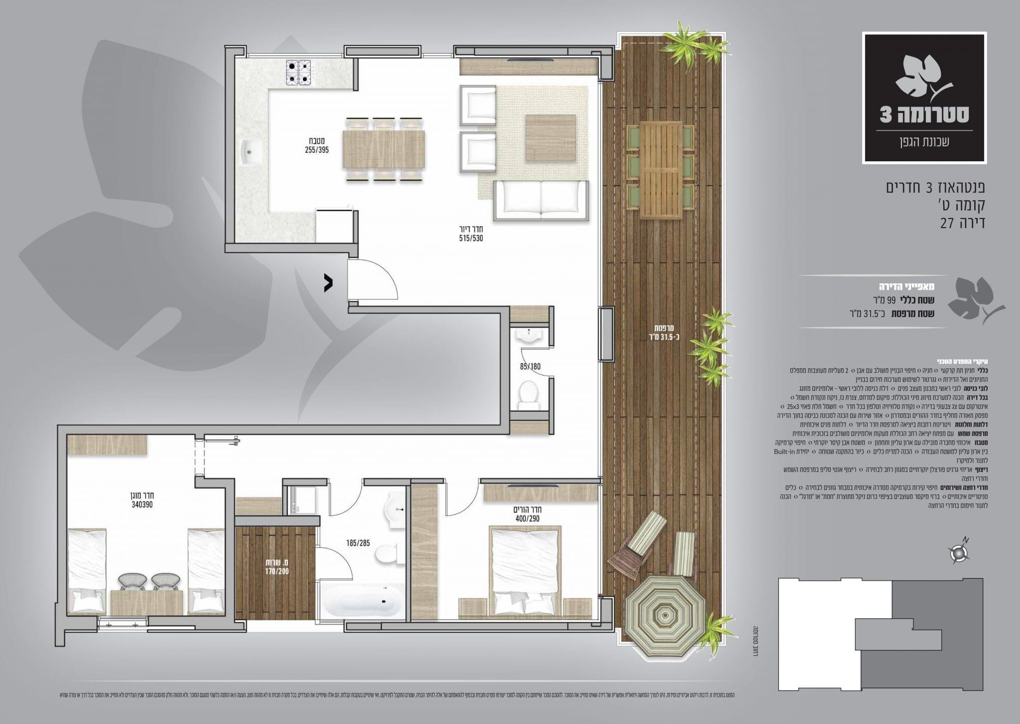 פנטהאוז 3 חדרים - מספר 27