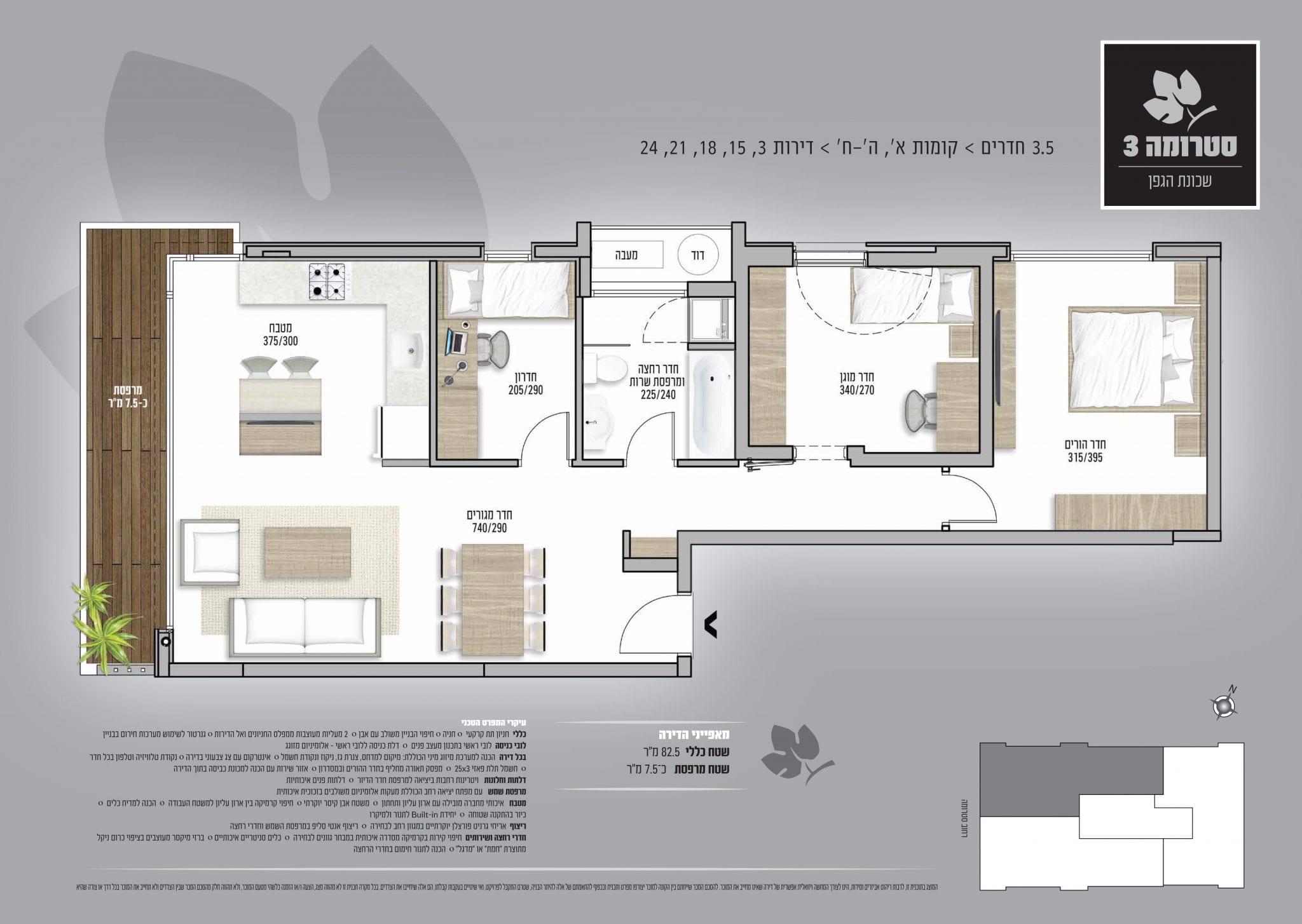 דירות 3.5 חדרים - מספר 3. 15-24