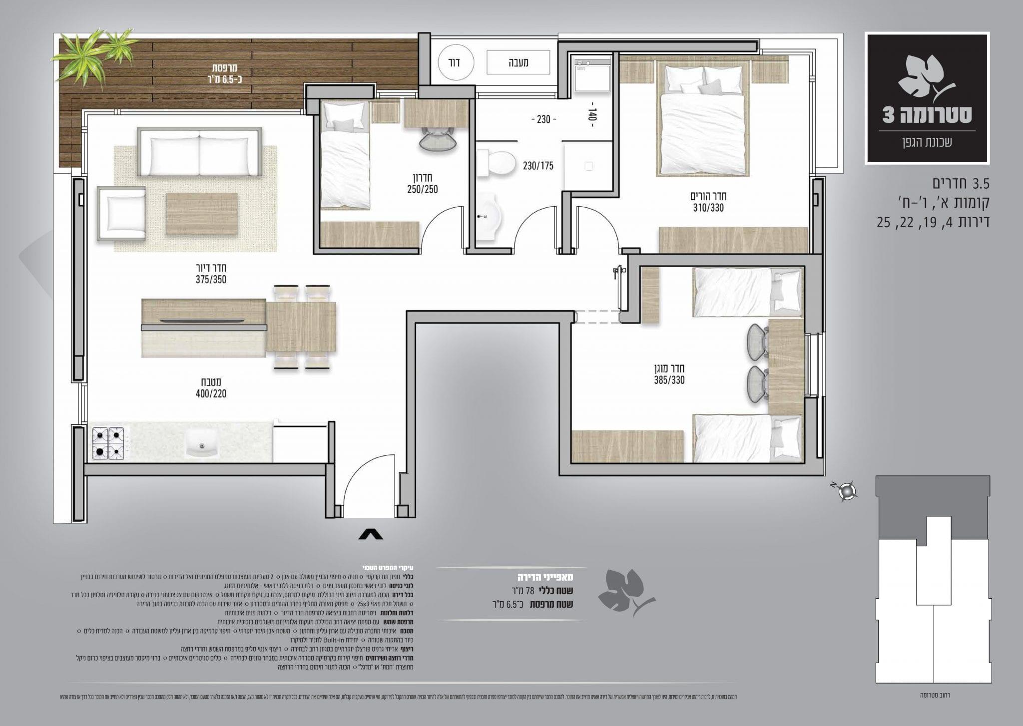 דירות 3.5 חדרים - מספר 4, 19-25