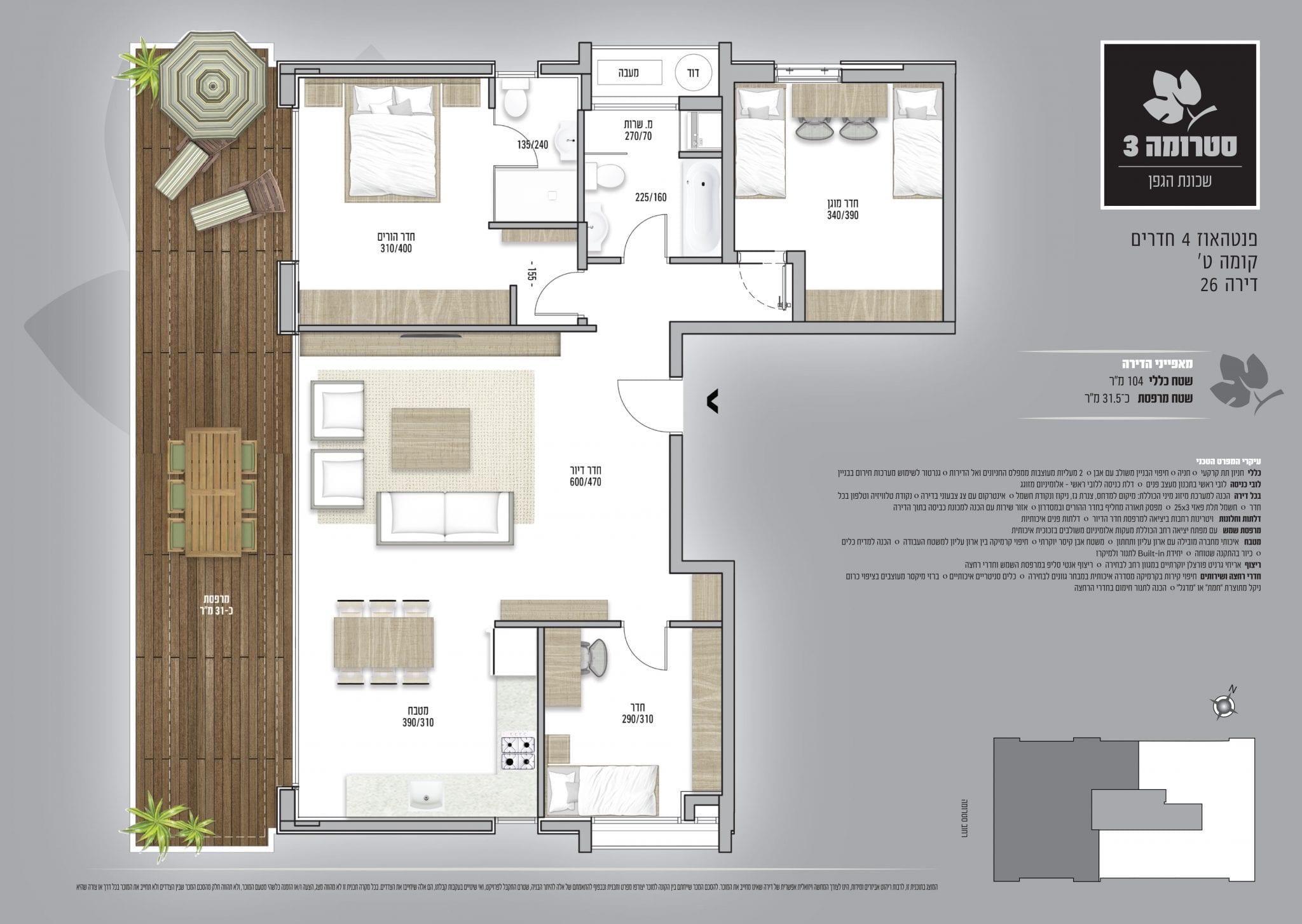 פנטהאוז 4 חדרים - מספר 26