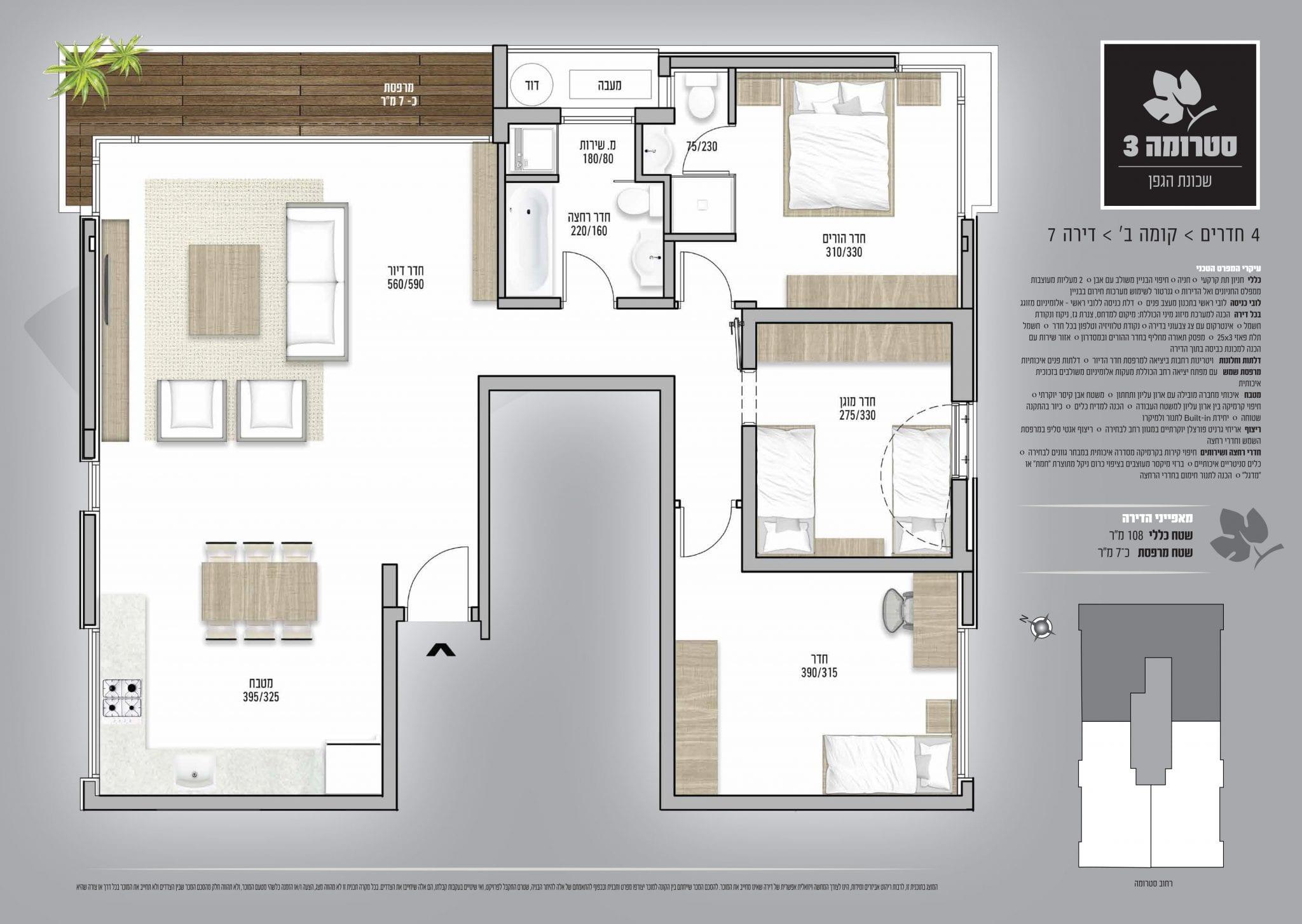 דירת 4 חדרים - מספר 7