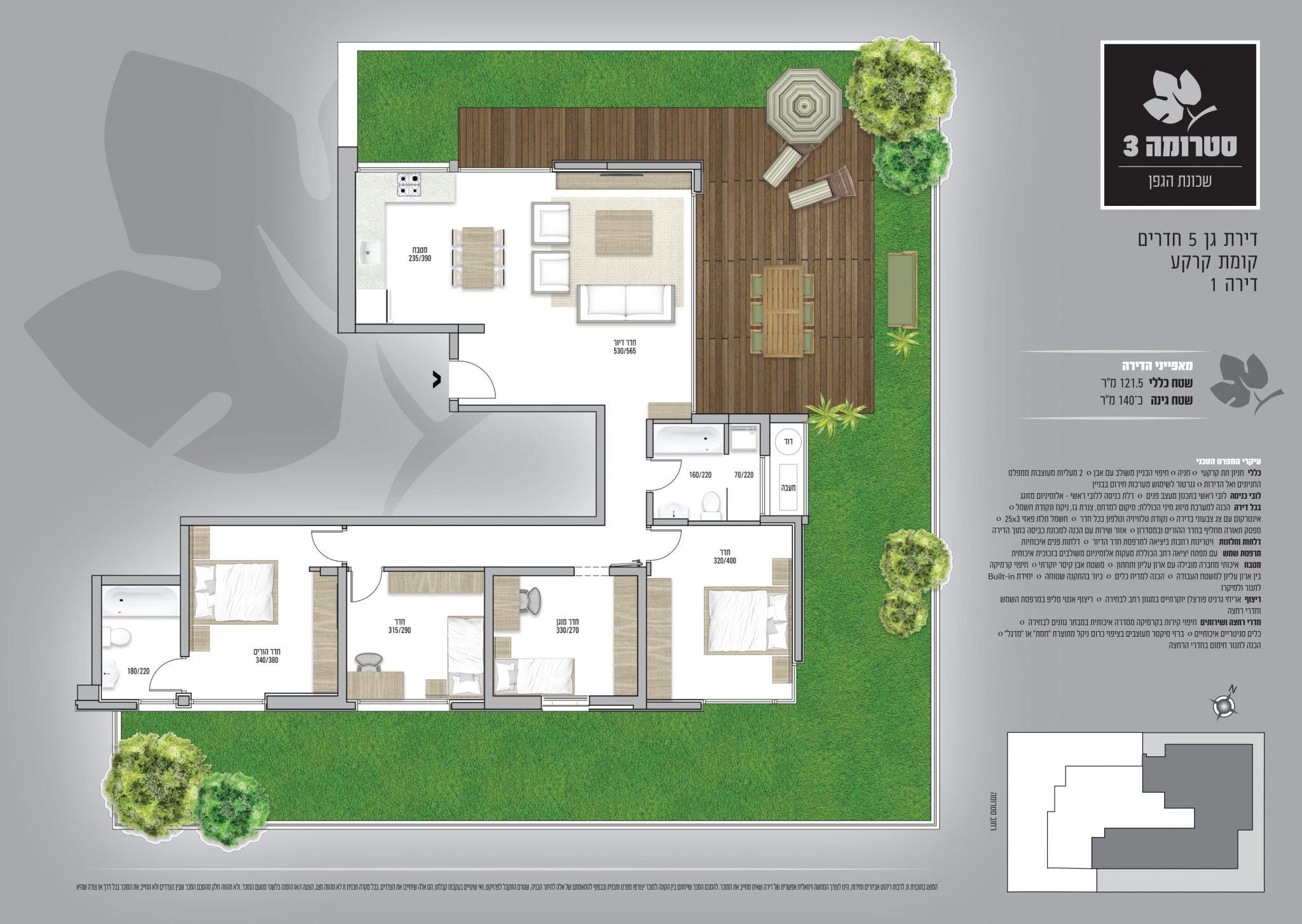 דירת גן 5 חדרים - מספר 1