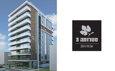 פרויקט סטרומה 3 - שכונת הגפן - רמת גן 9