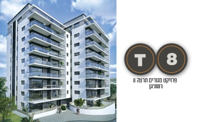 פרויקט תרצה 8 - רמת גן 54