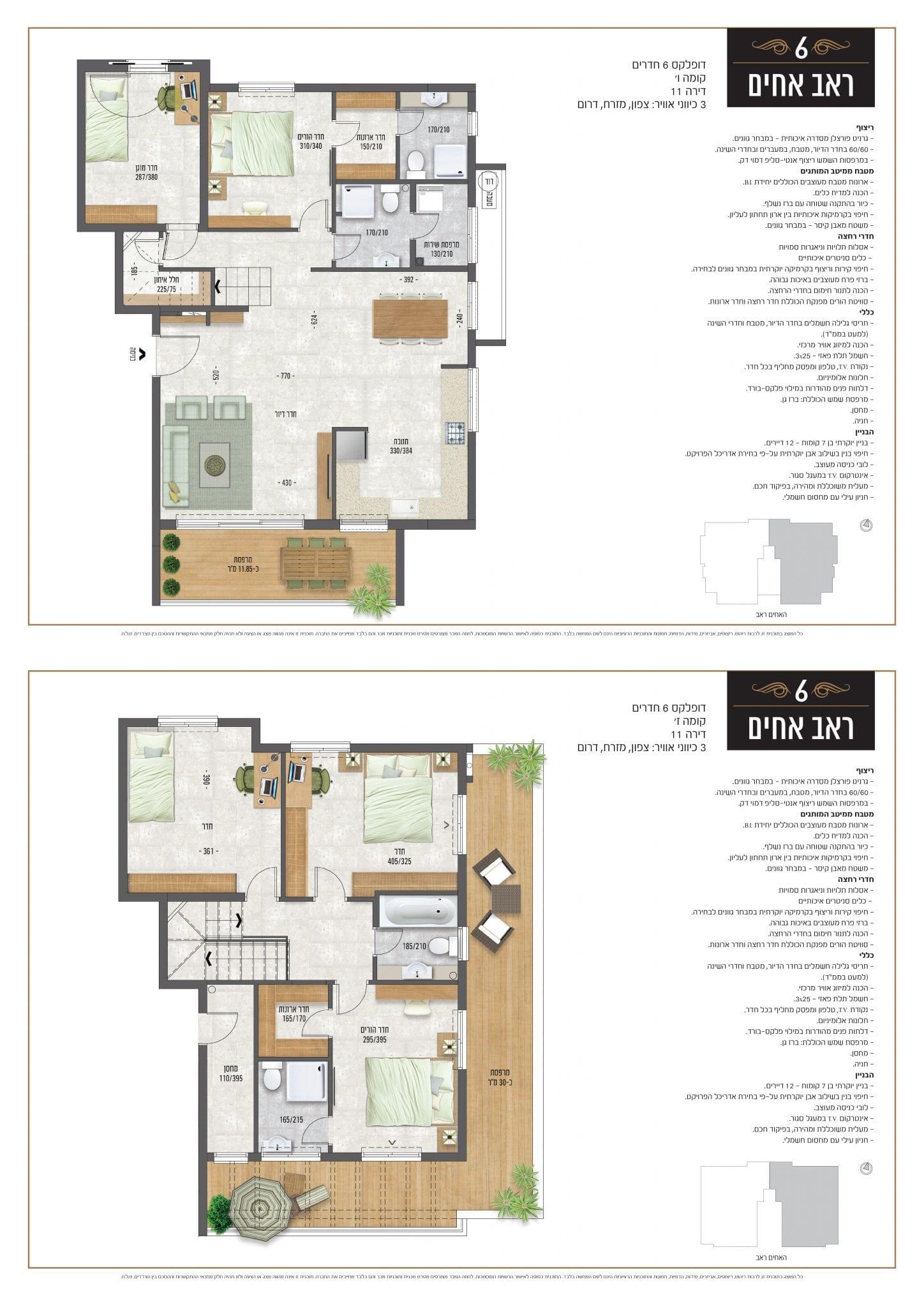 דופלקס 6 חדרים מספר 11 קומות 6-7