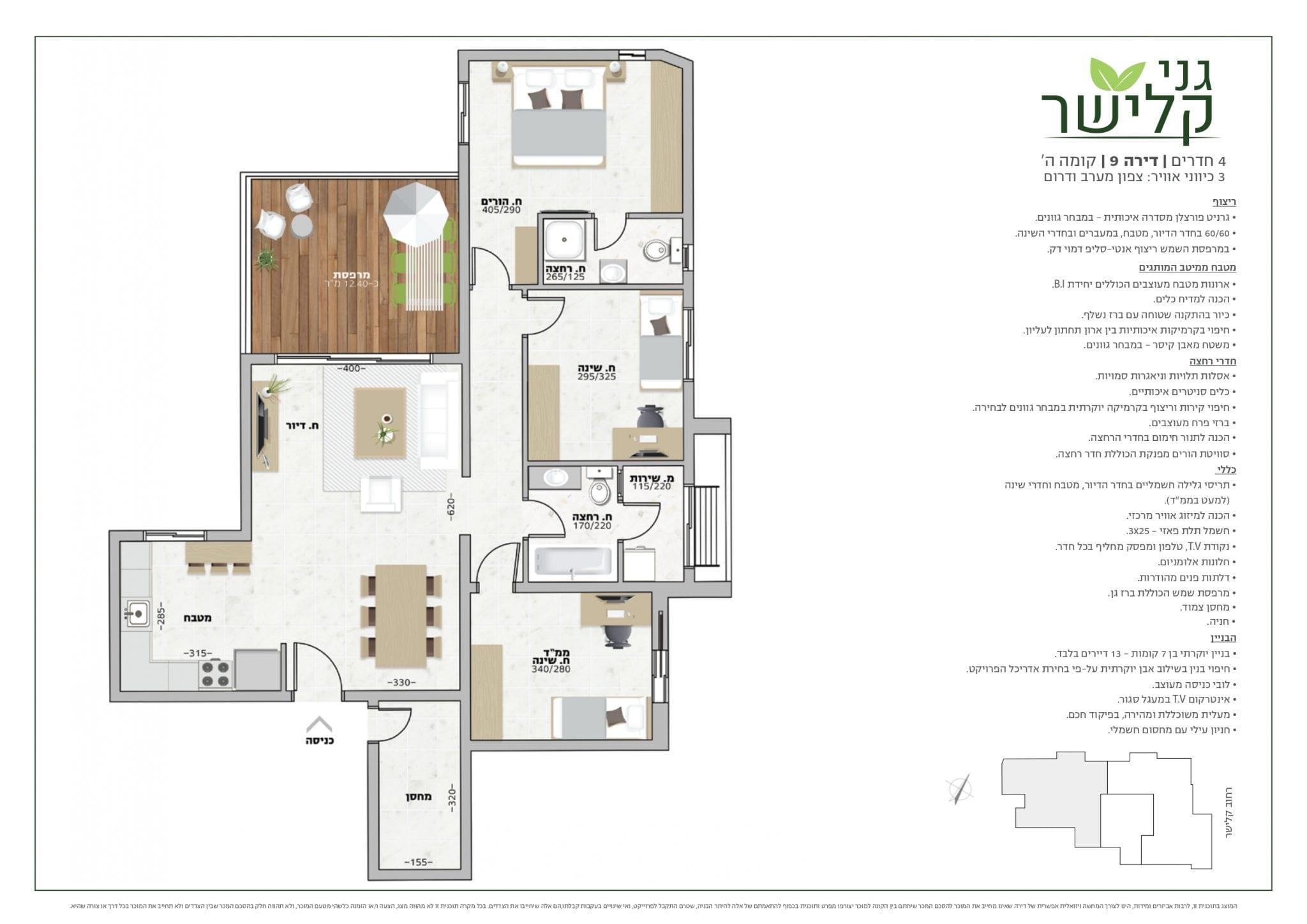 דירת 4 חדרים, קומה 5 - מספר 9