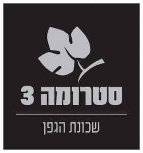 פרויקט סטרומה 3 - שכונת הגפן - רמת גן 2