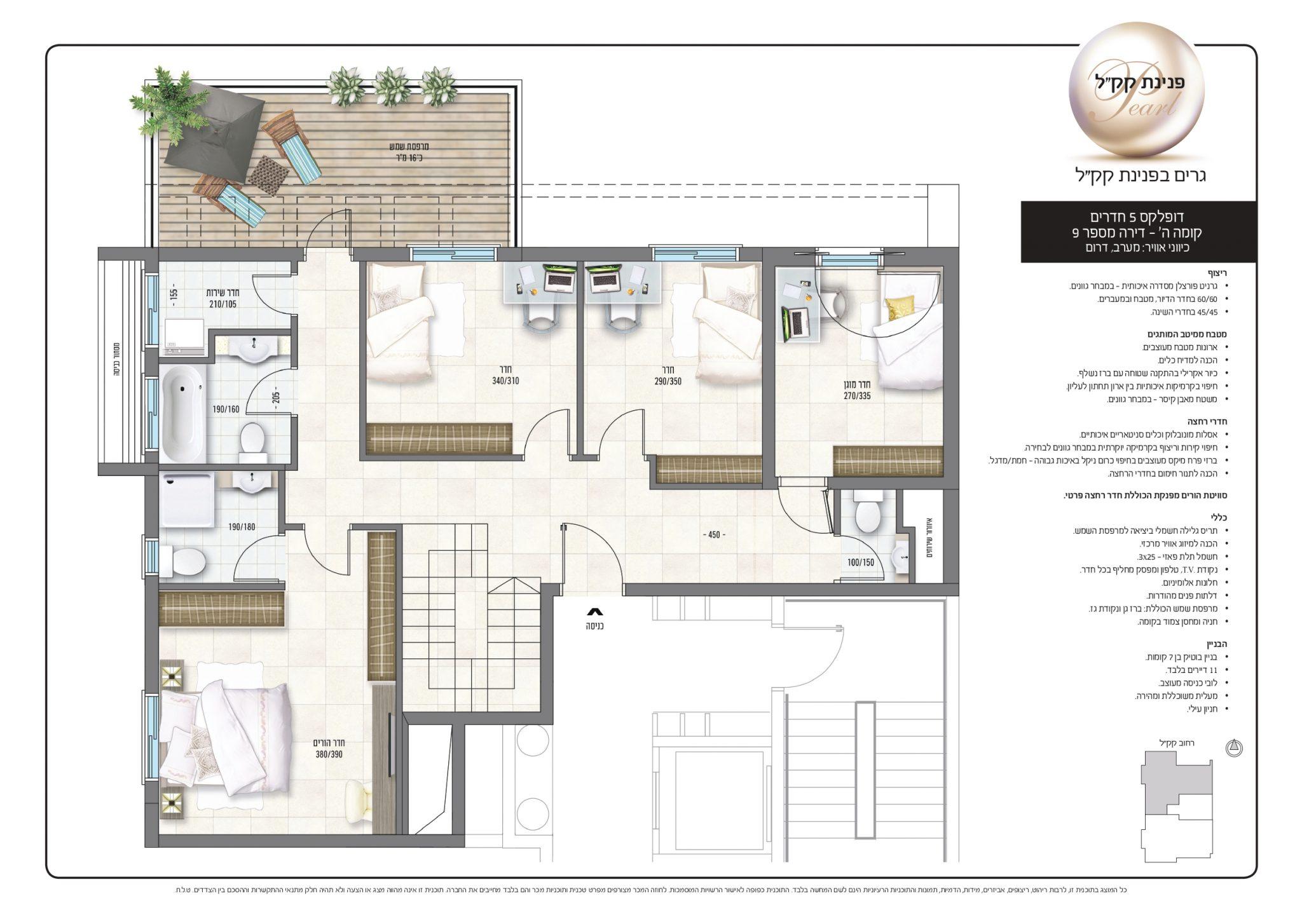דופלקס 5 חדרים דירה מספר 9 קומה 5
