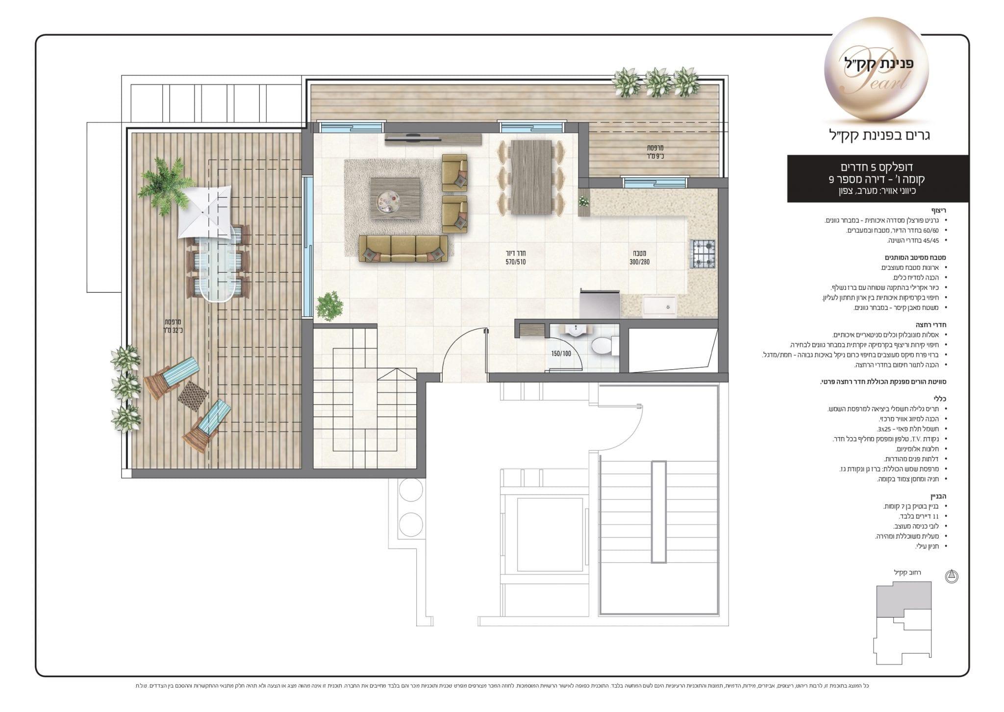 דופלקס 5 חדרים דירה מספר 9 קומה 6