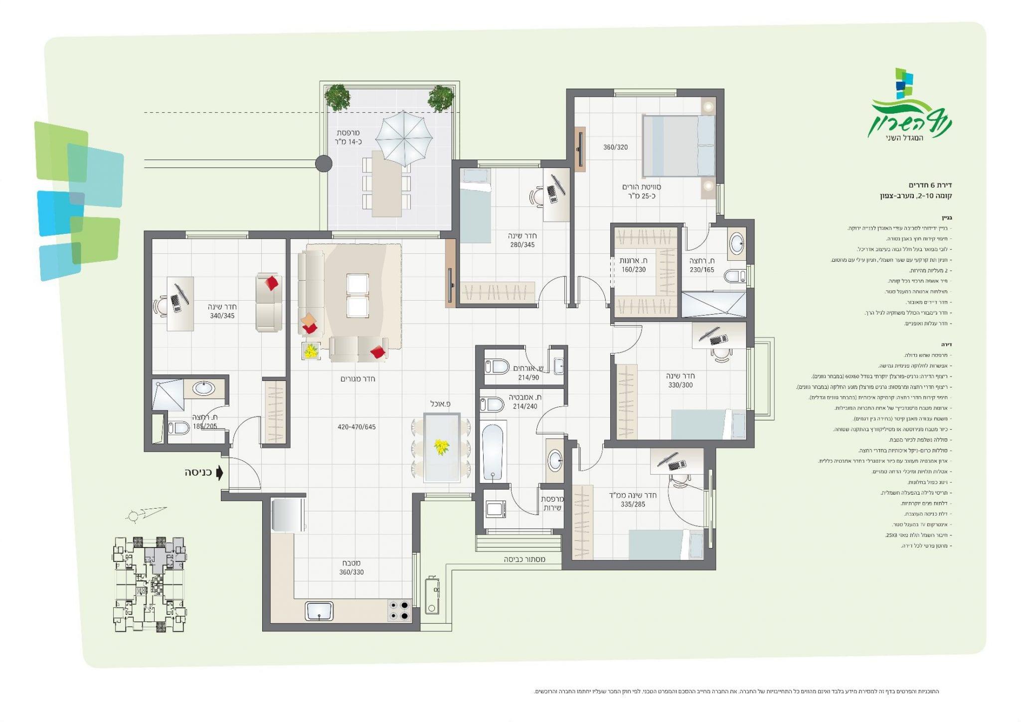 דירת 6 חדרים קומות 2-10