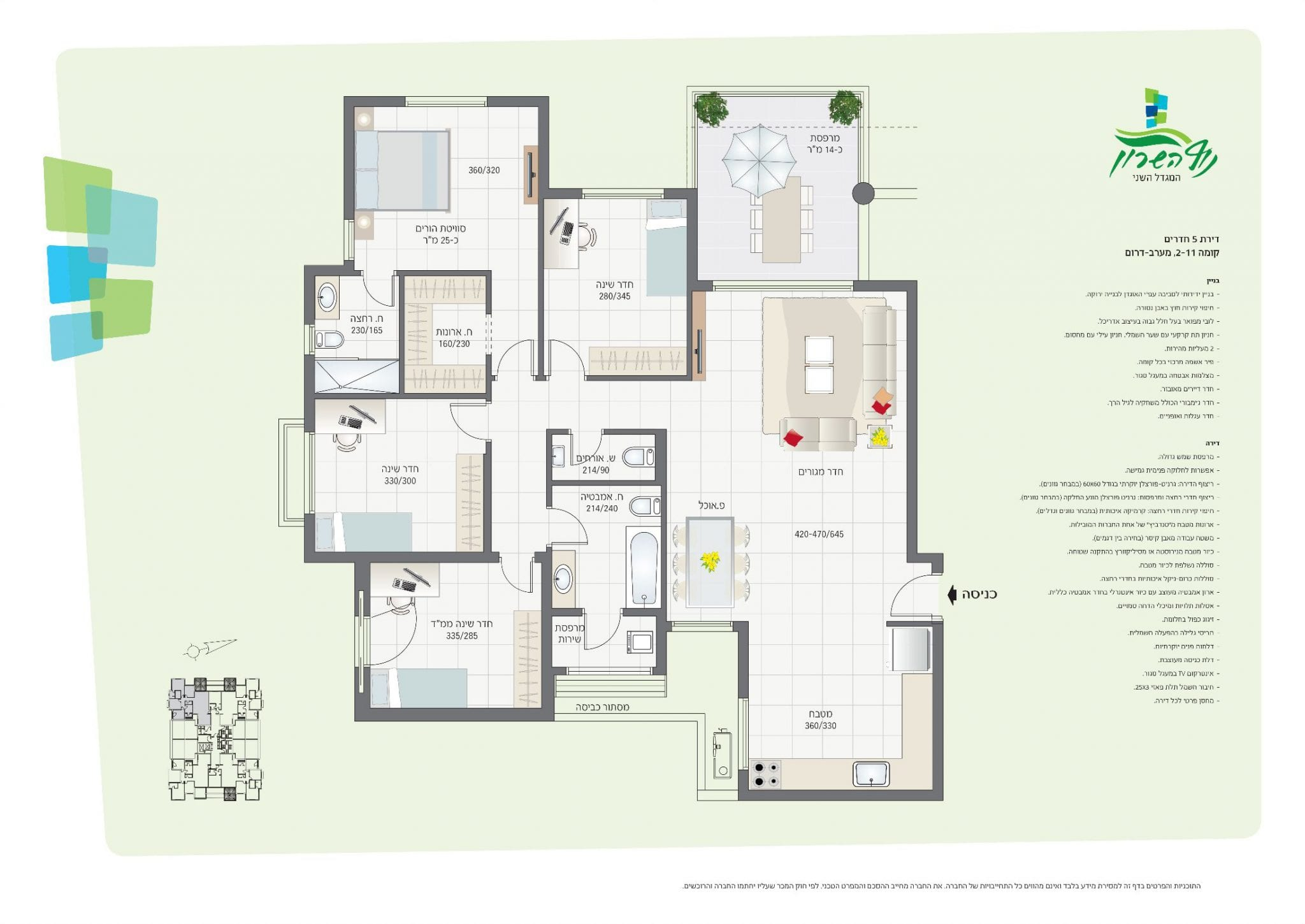 דירת 5 חדרים קומות 2-11