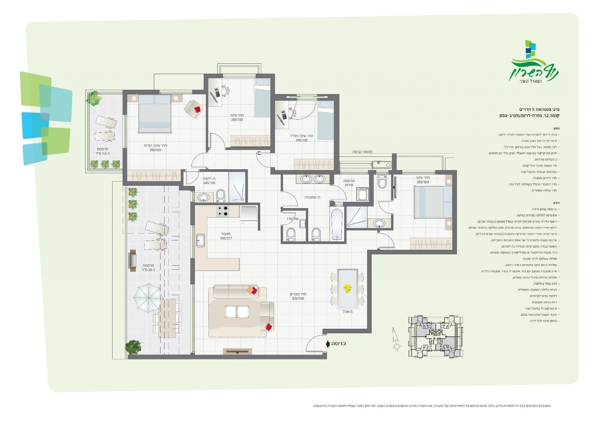 מיני פנטהאוז 5 חדרים קומה 12
