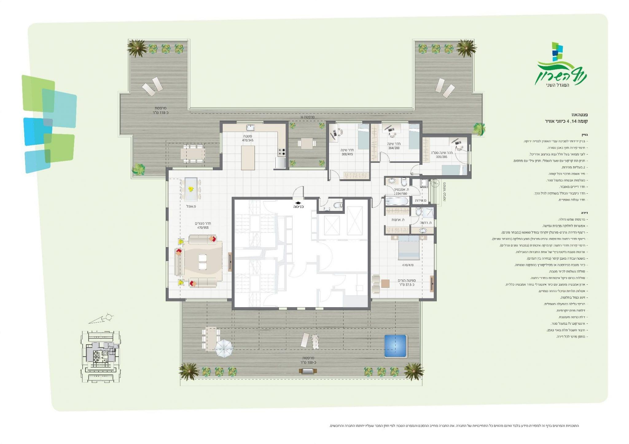 פנטהאוז 5 חדרים קומה 14