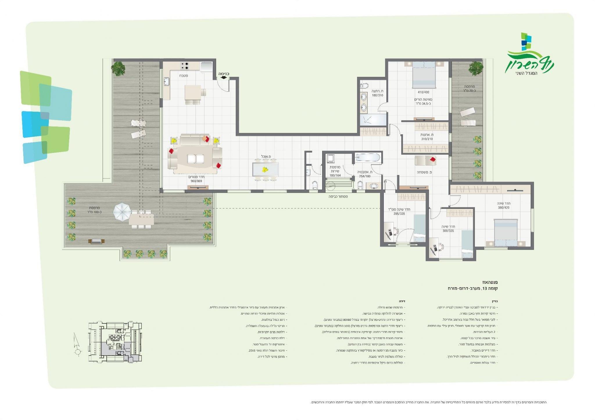 פנטהאוז 5 חדרים קומה 13