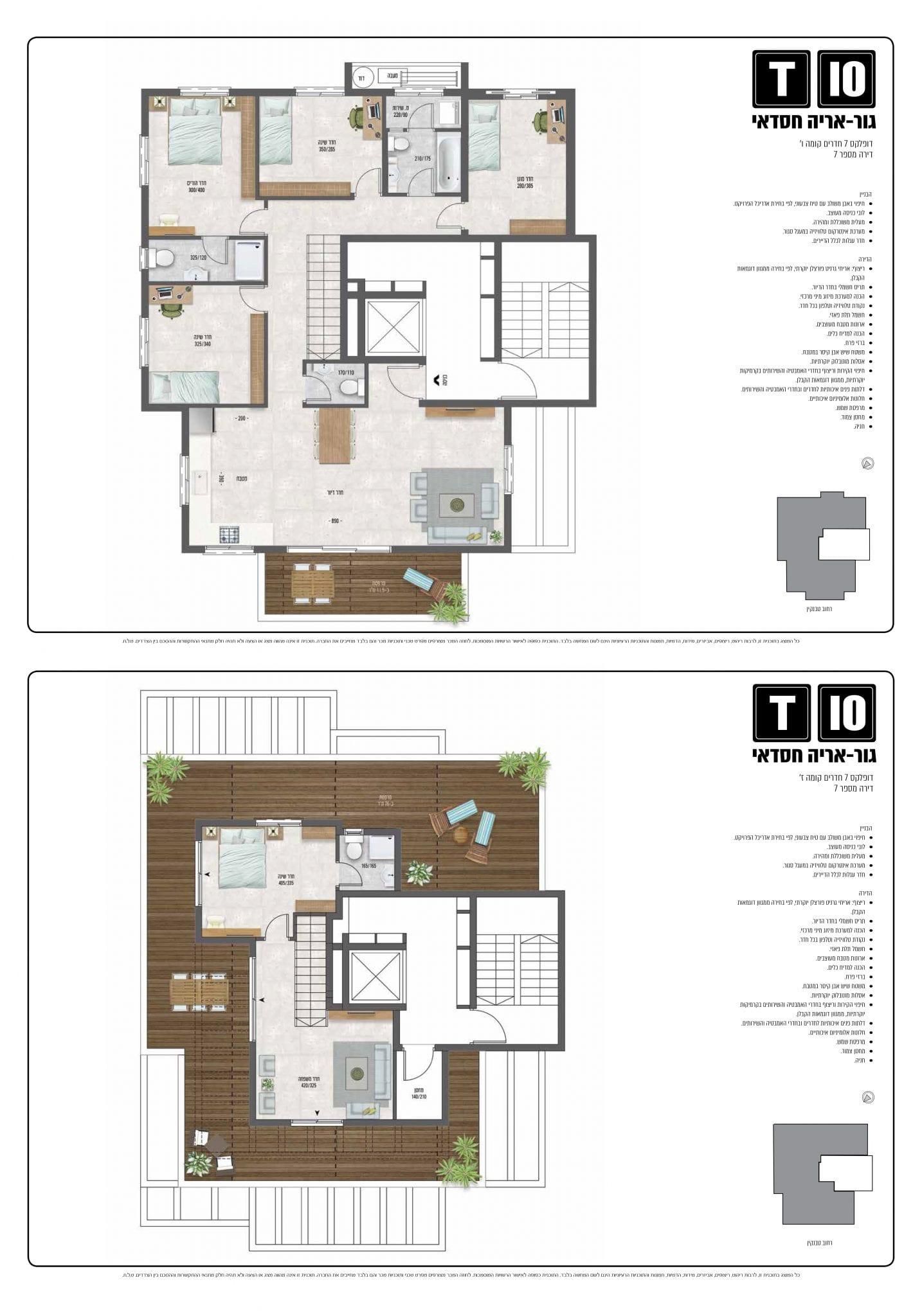 דופלקס 7 חדרים קומות ו'-ז