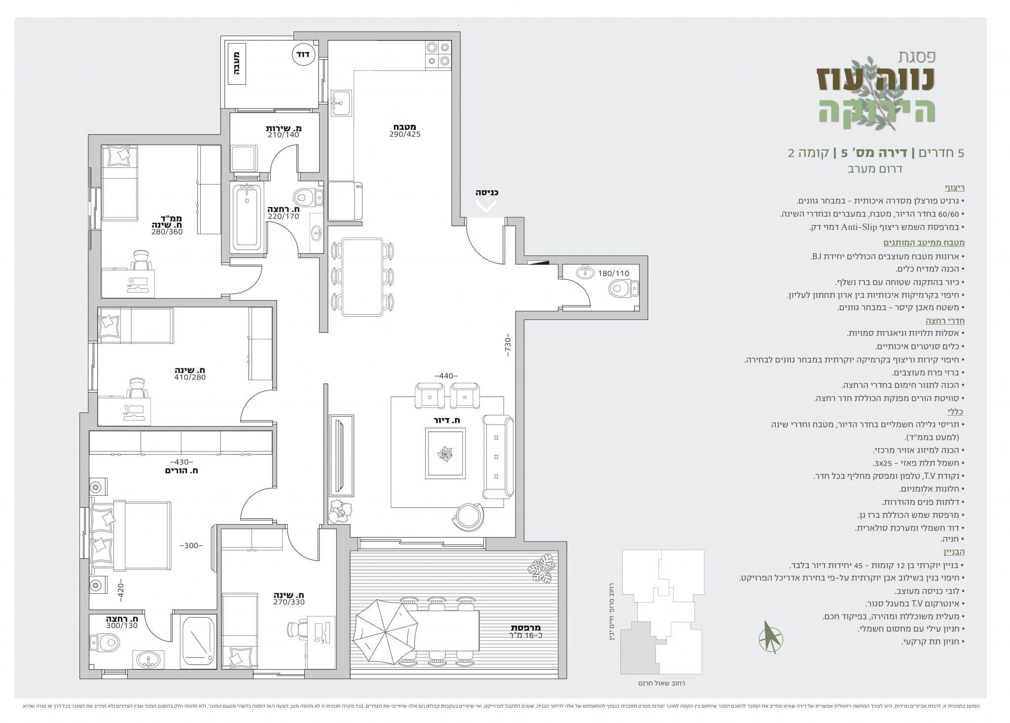 דירת 5 חדרים מספר 5