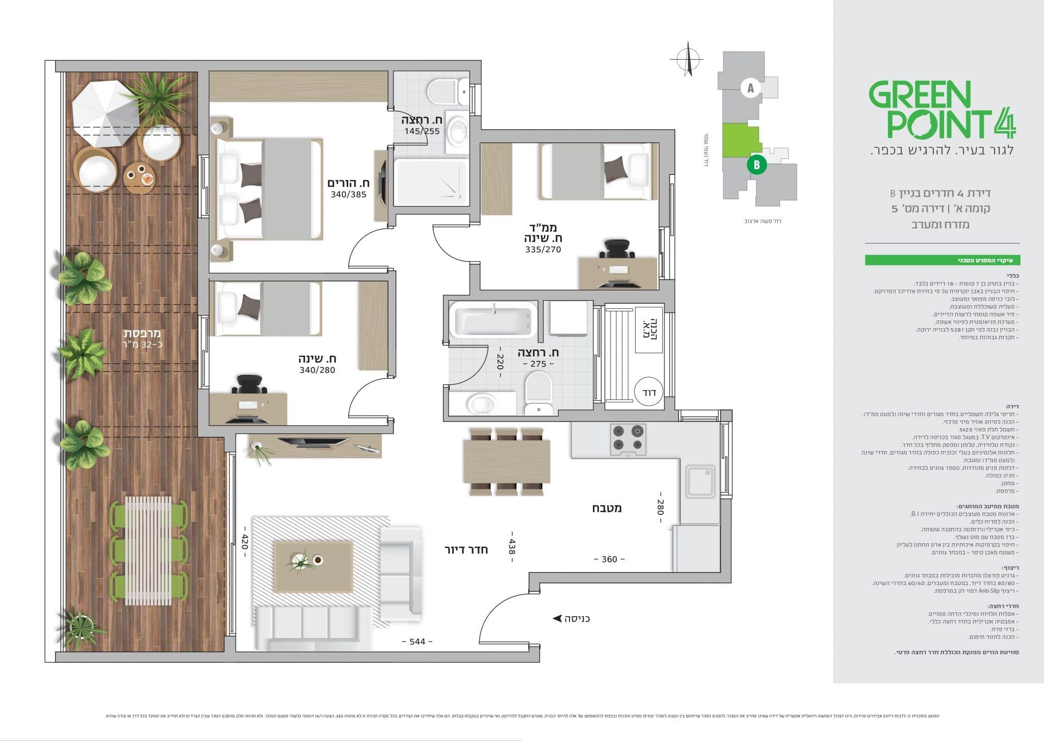 דירת 4 חדרים עם מרפסת גדולה