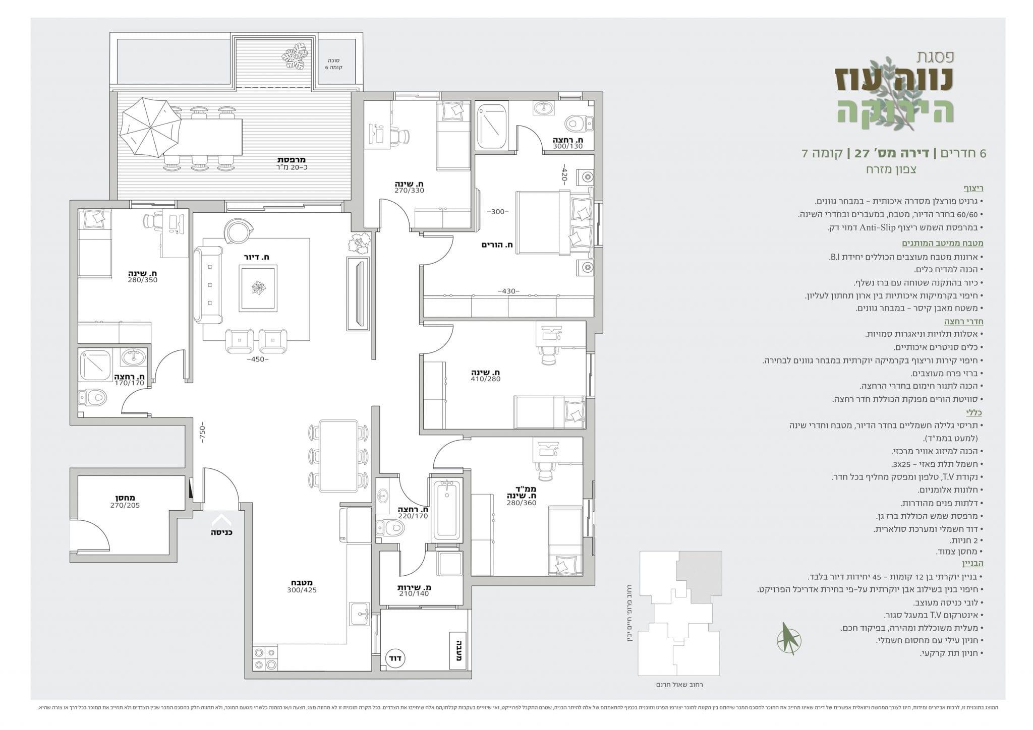 דירת 6 חדרים מספר 27