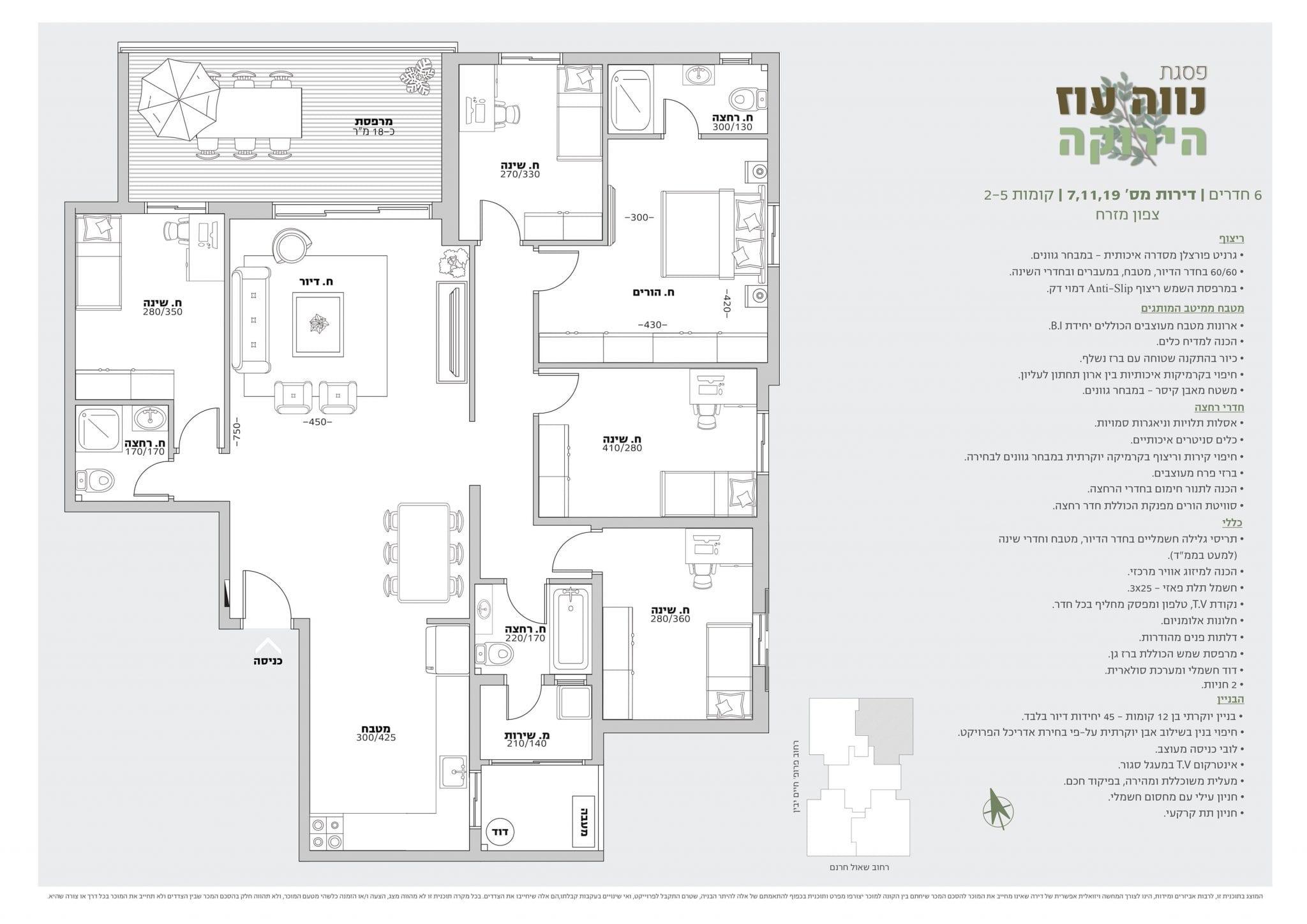 דירת 6 חדרים דירות מספר 7,11,19