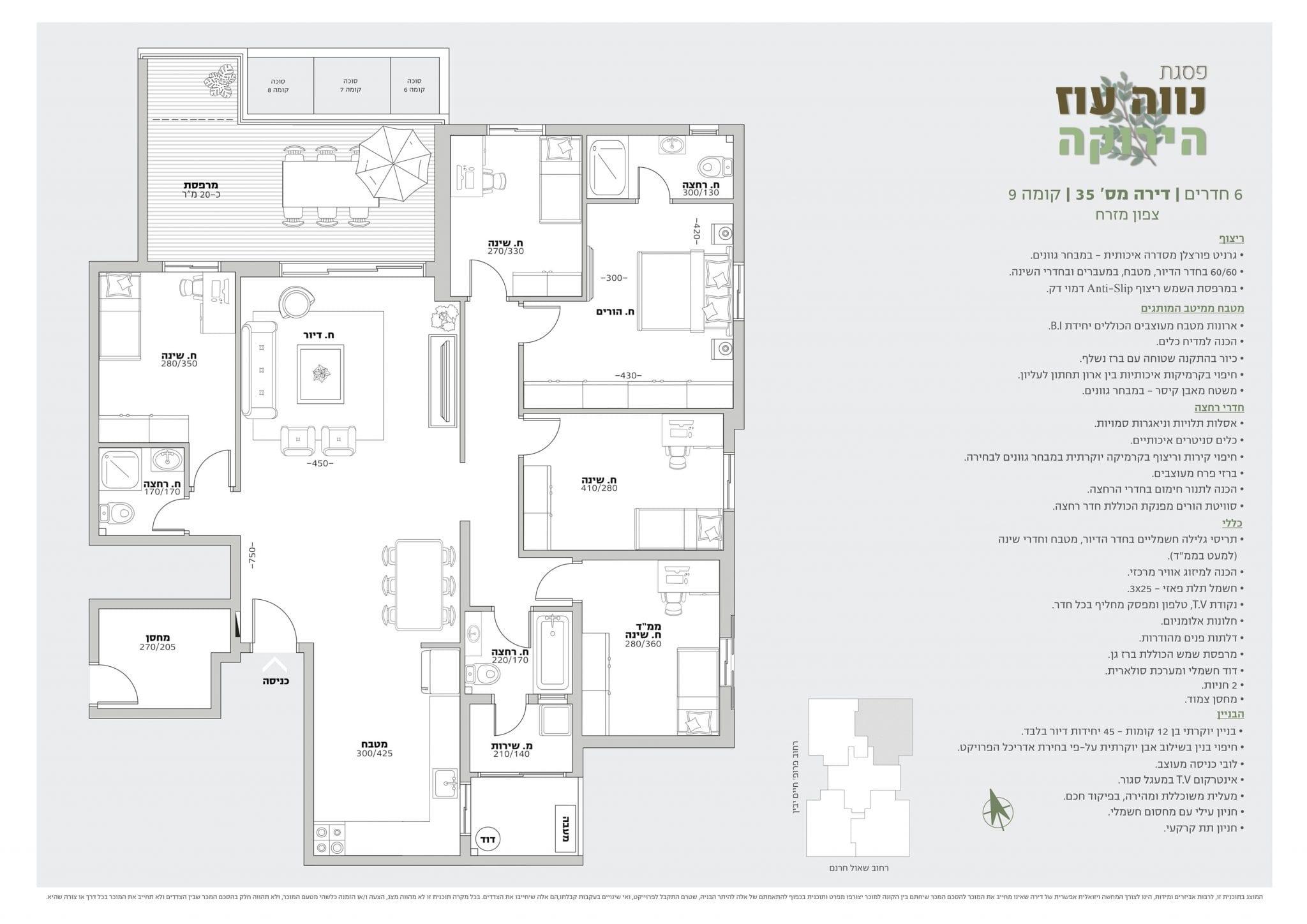 דירת 6 חדרים מספר 35