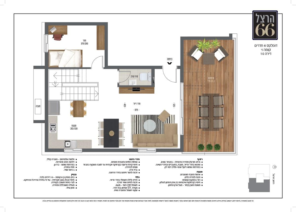 דופלקס 5 חדרים , מספר 10 קומה ו אופציה א