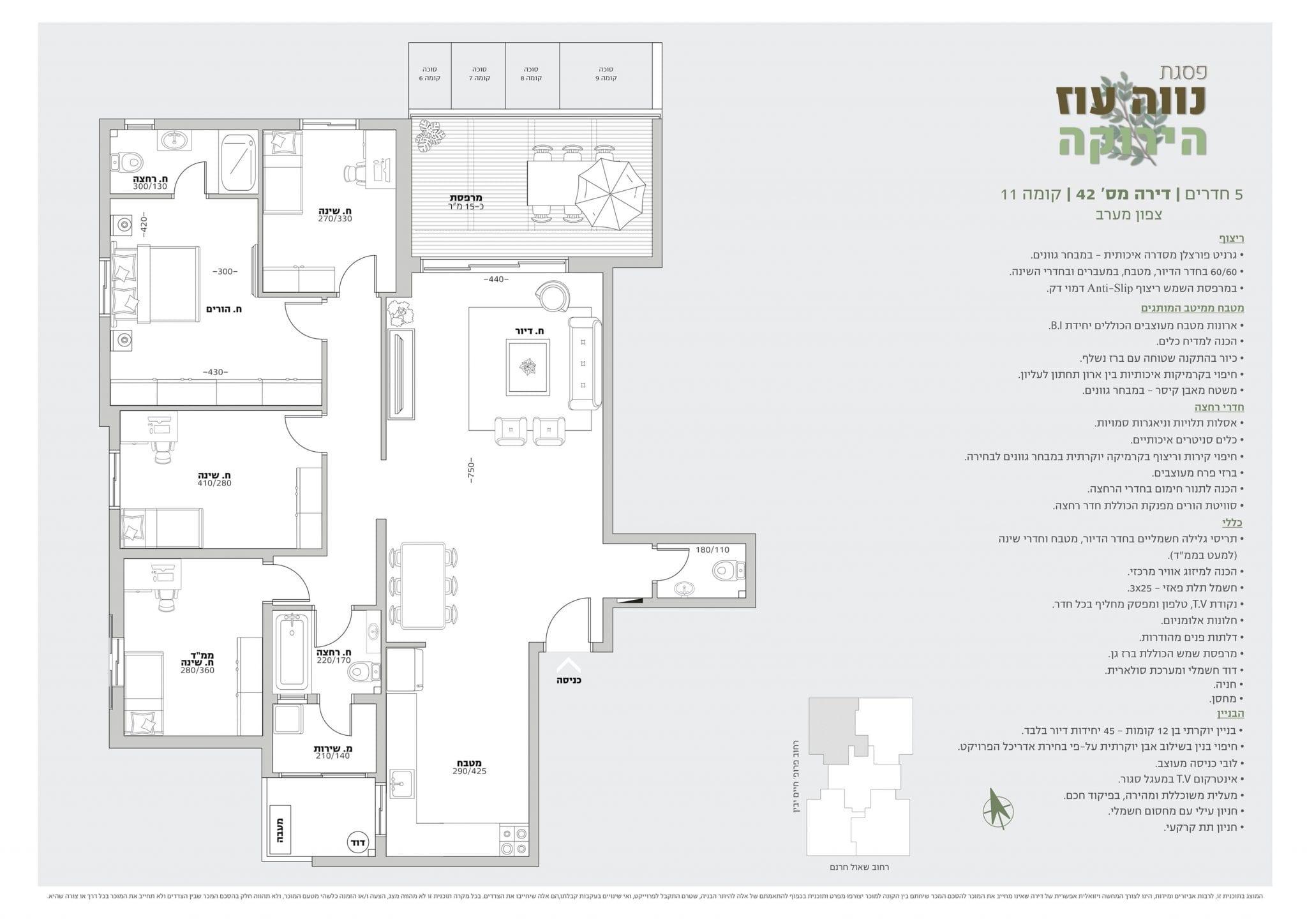 דירת 5 חדרים מספר 42