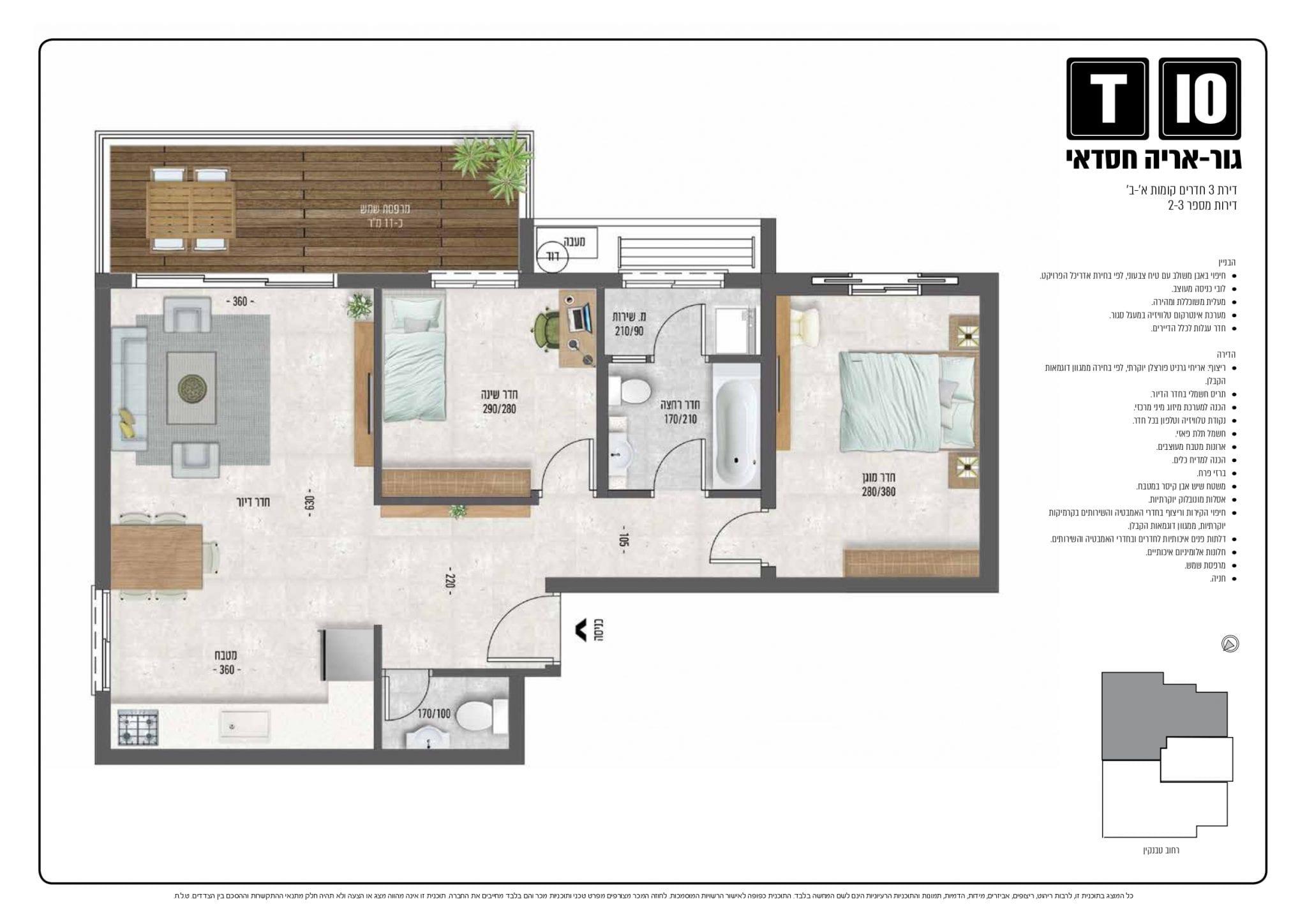 דירת 3 חדרים קומה א