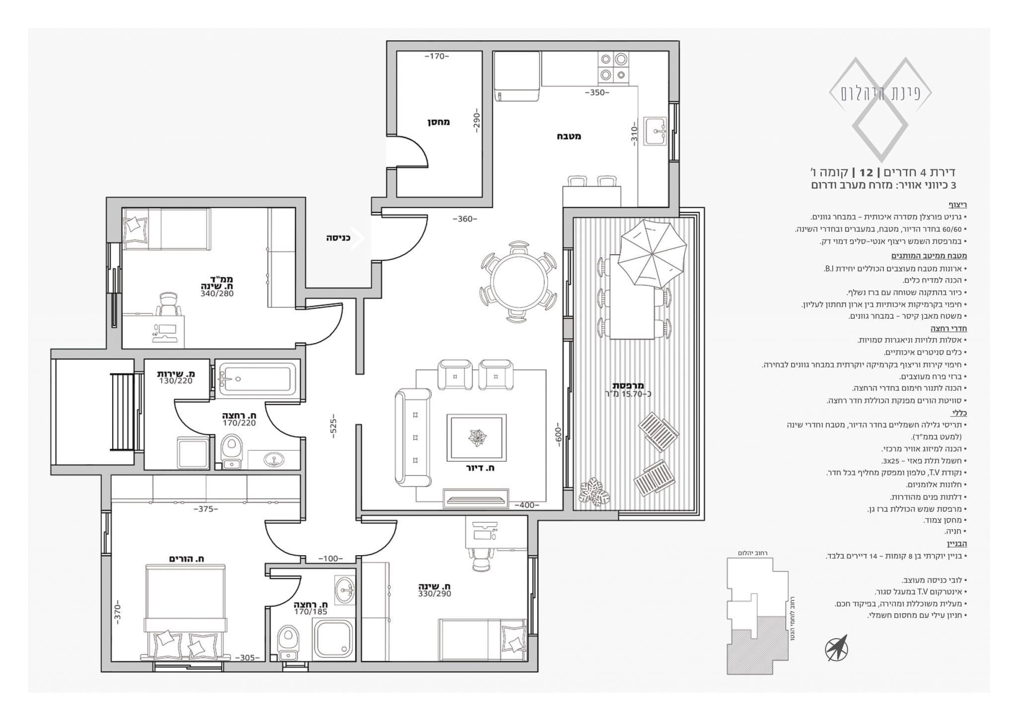 דירת 4 חדרים, מספר 12