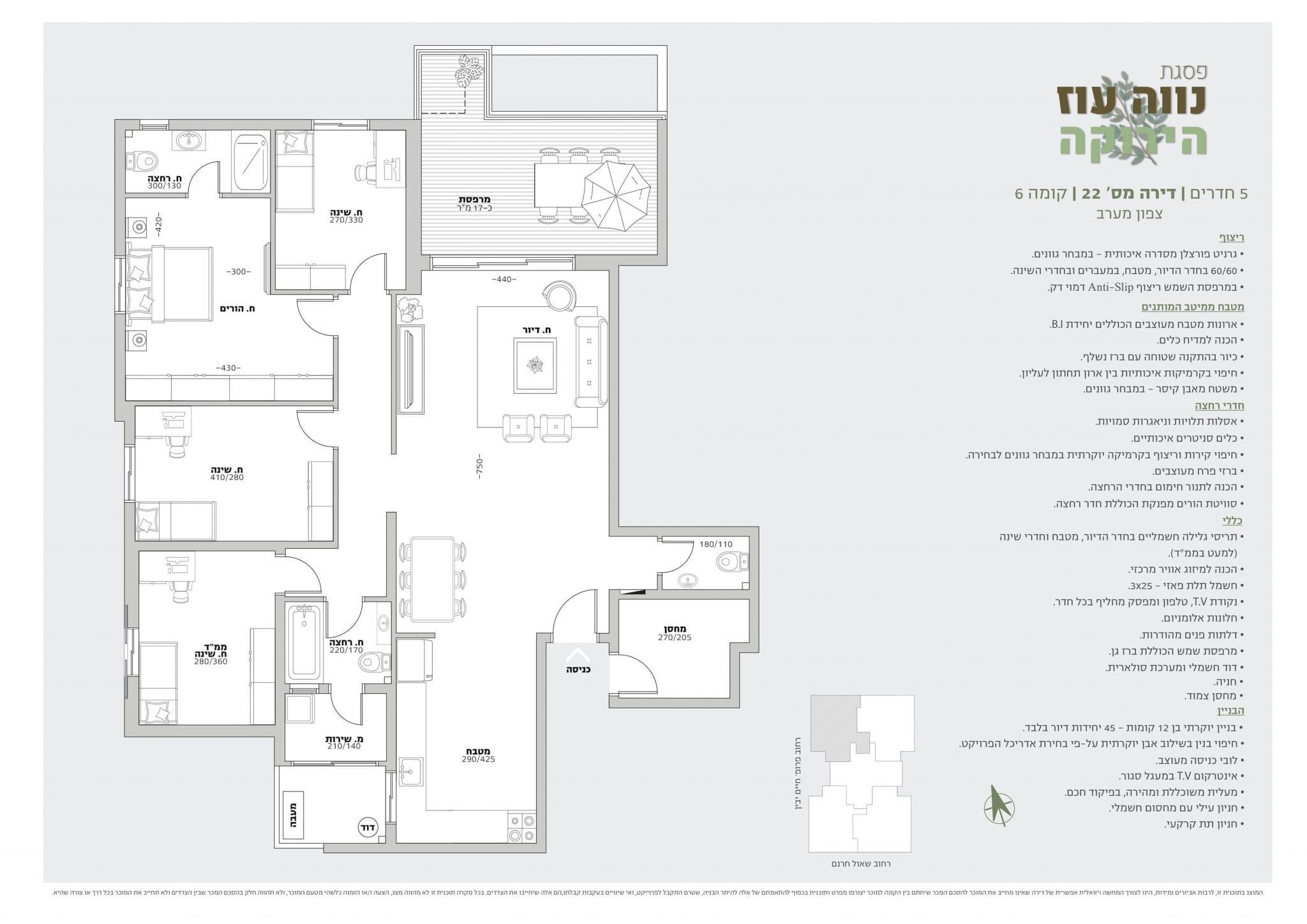 דירת 5 חדרים מספר 22