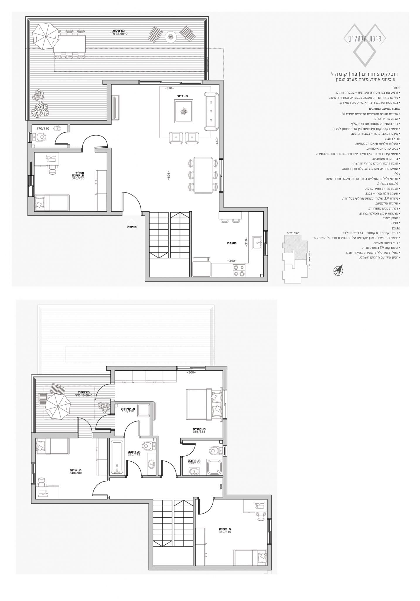 דופלקס מספר 13 קומות ז-ח