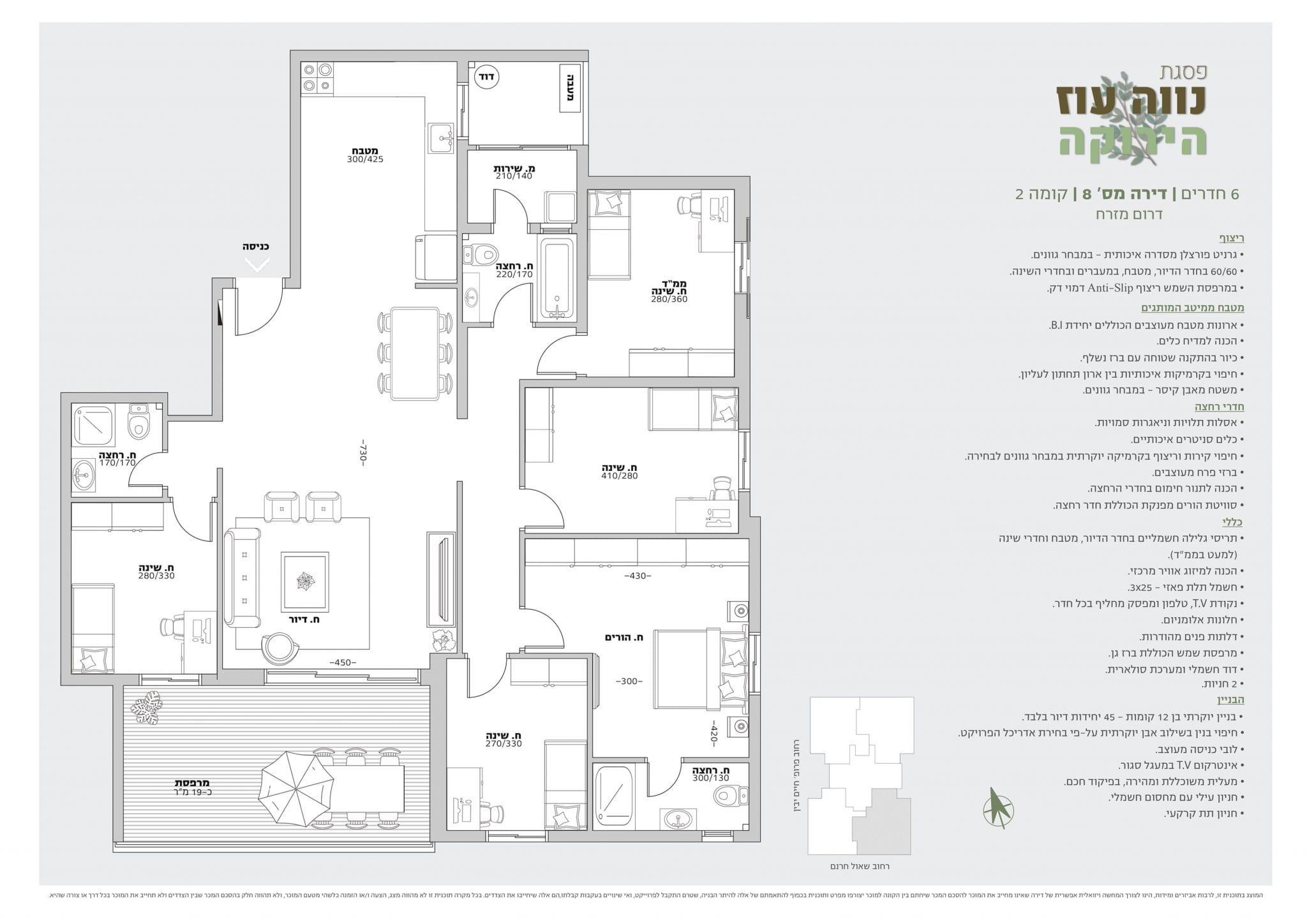 דירת 5 חדרים מספר 8