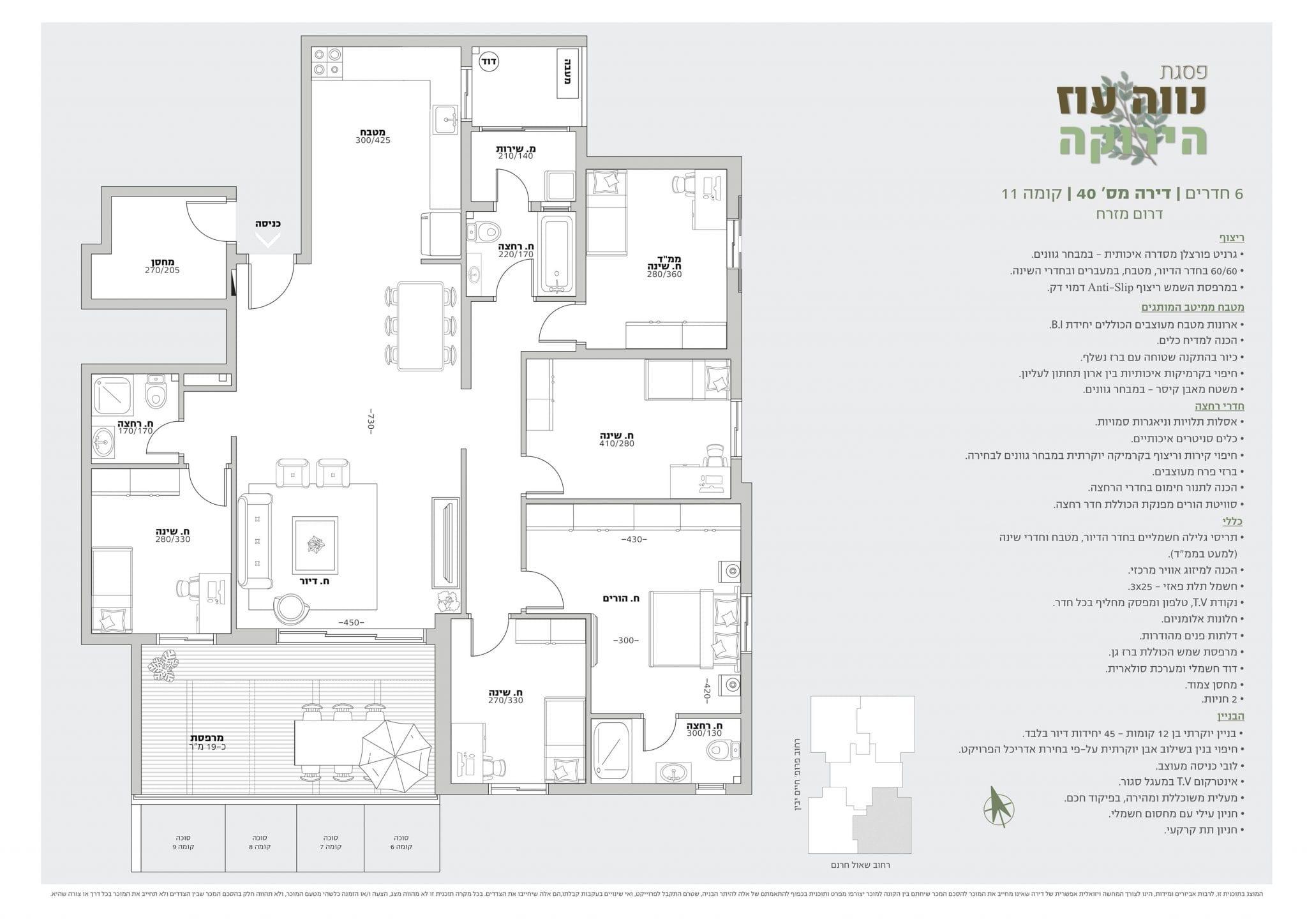 דירת 6 חדרים מספר 40