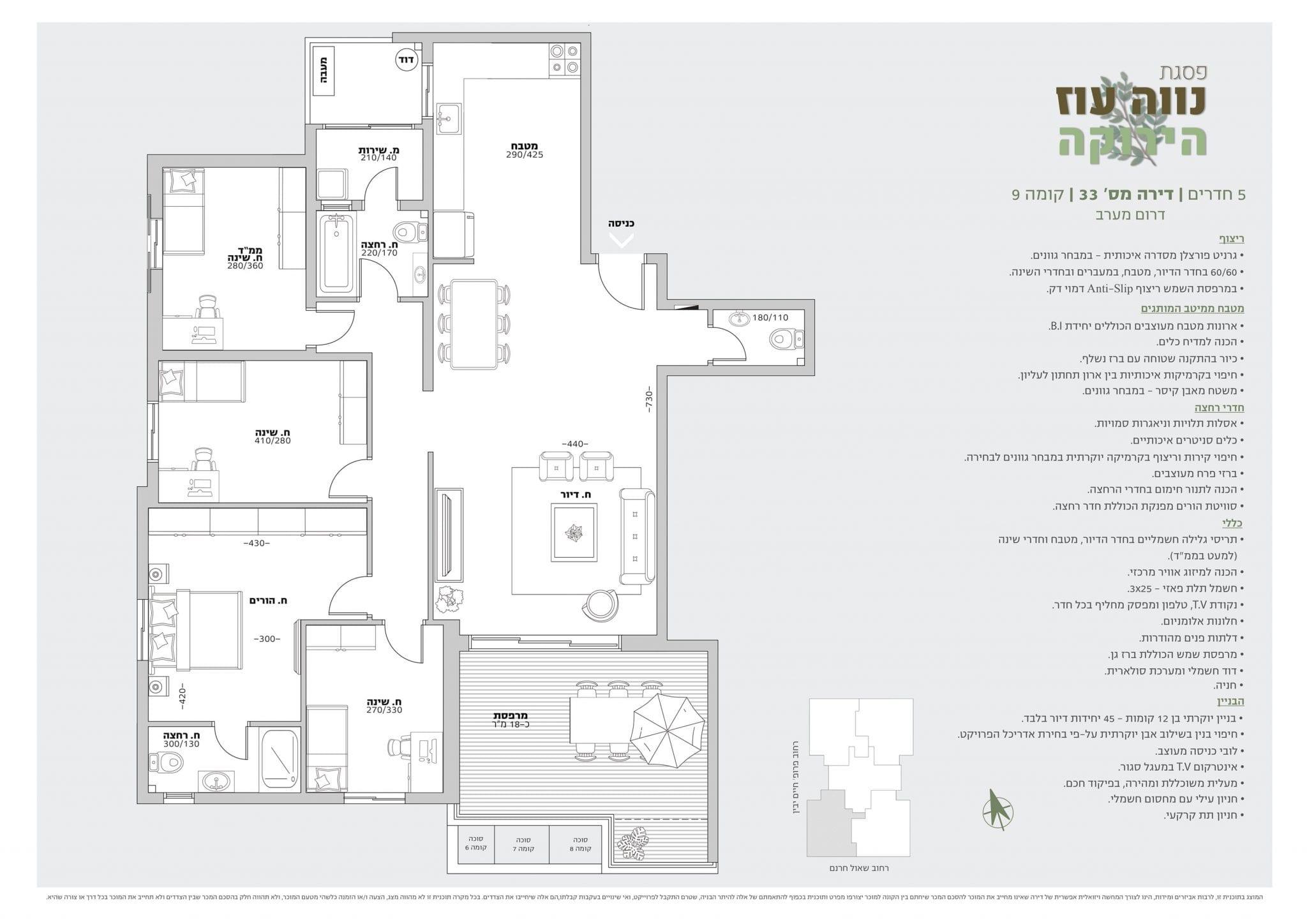דירת 5 חדרים מספר 33