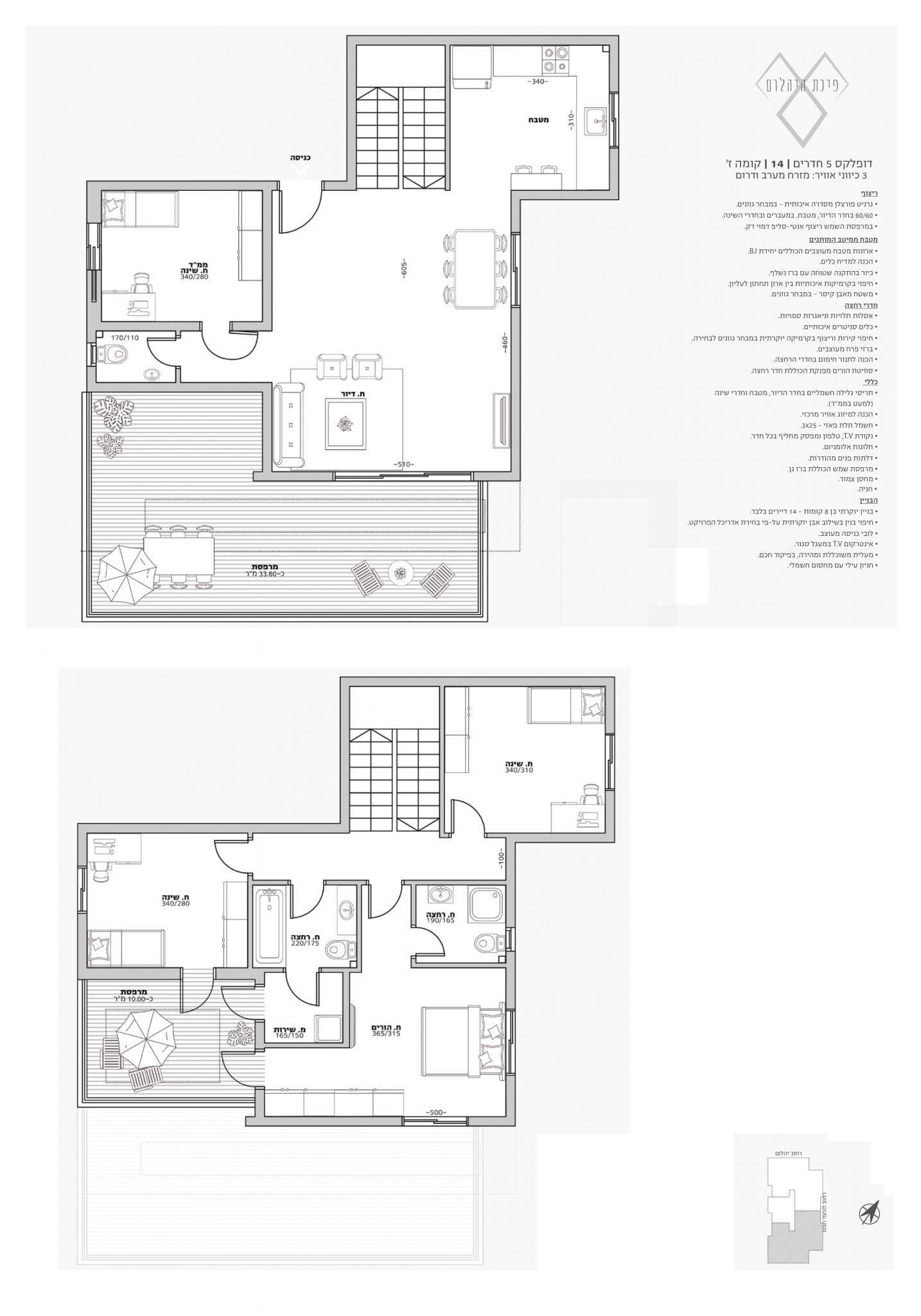 דופלקס מספר 14 קומות ז-ח
