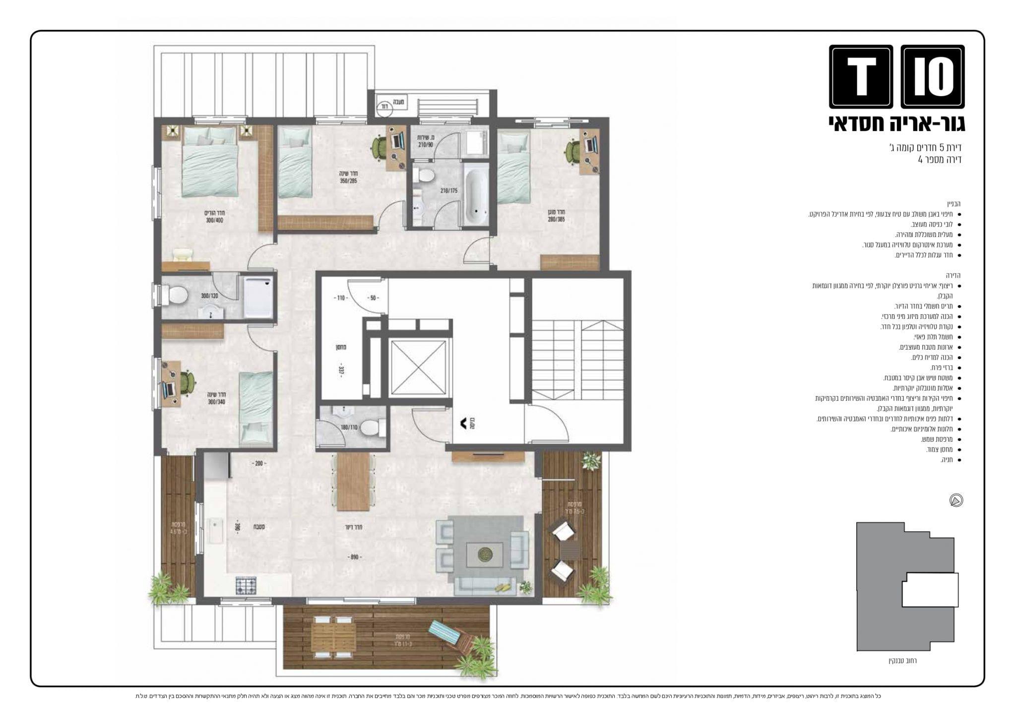 דירת 5 חדרים, עם 3 מרפסות שמש