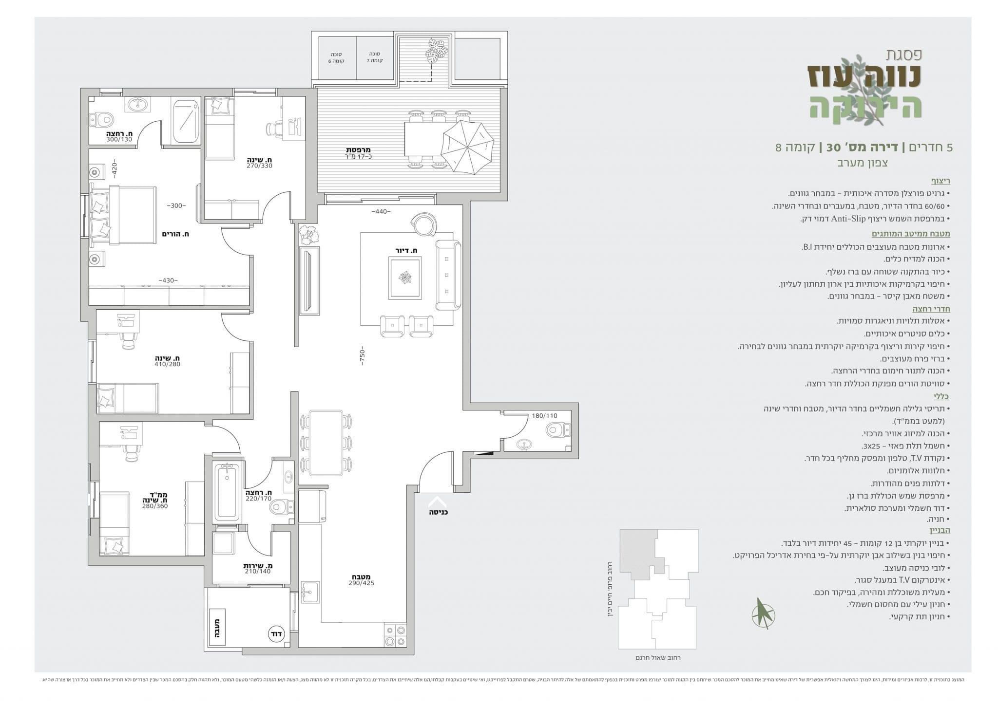 דירת 5 חדרים מספר 30