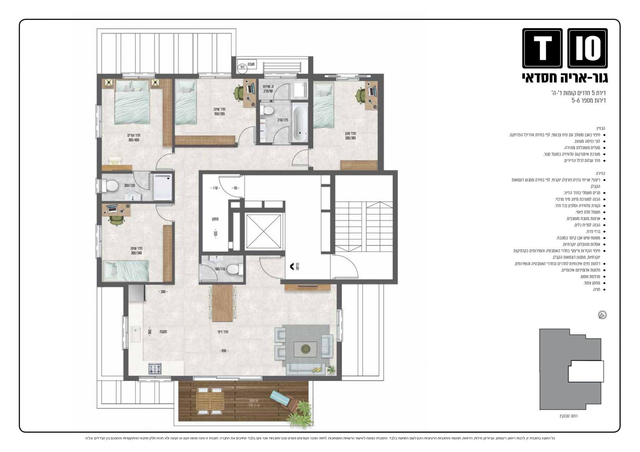 דירת 5 חדרים קומות ד-ה