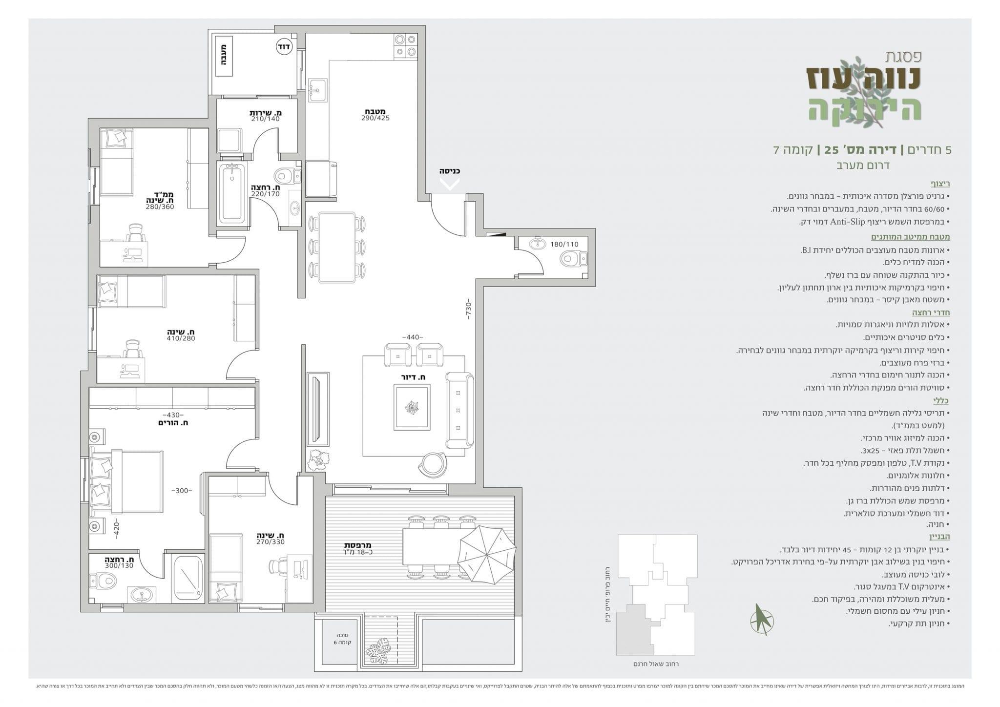דירת 6 חדרים מספר 25