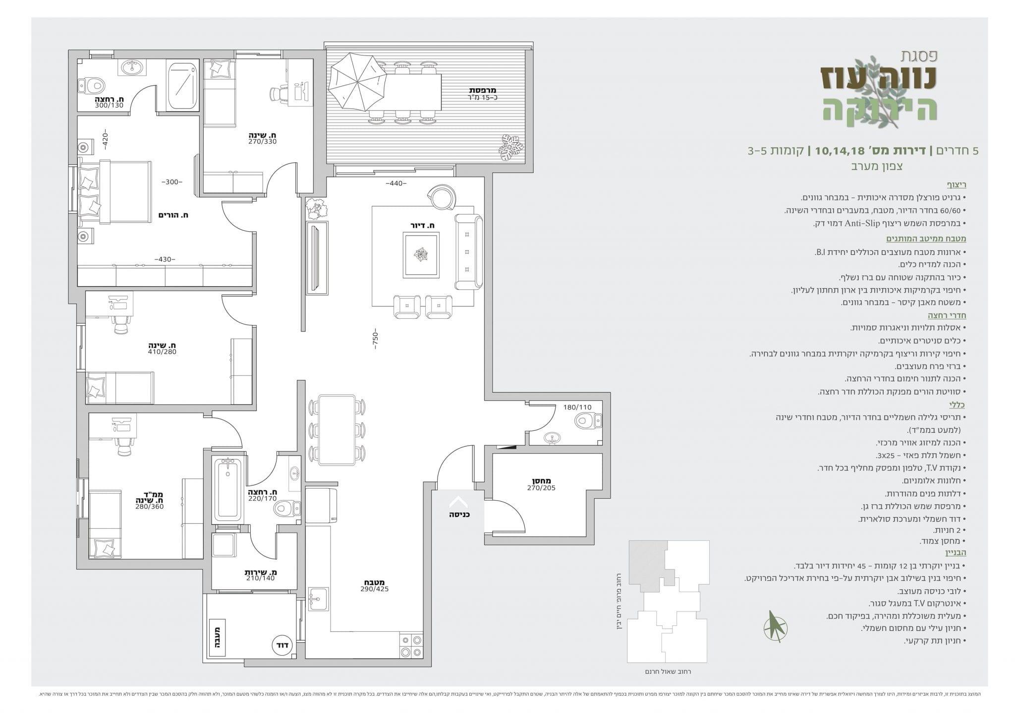 דירת 5 חדרים מספר 10,14,18