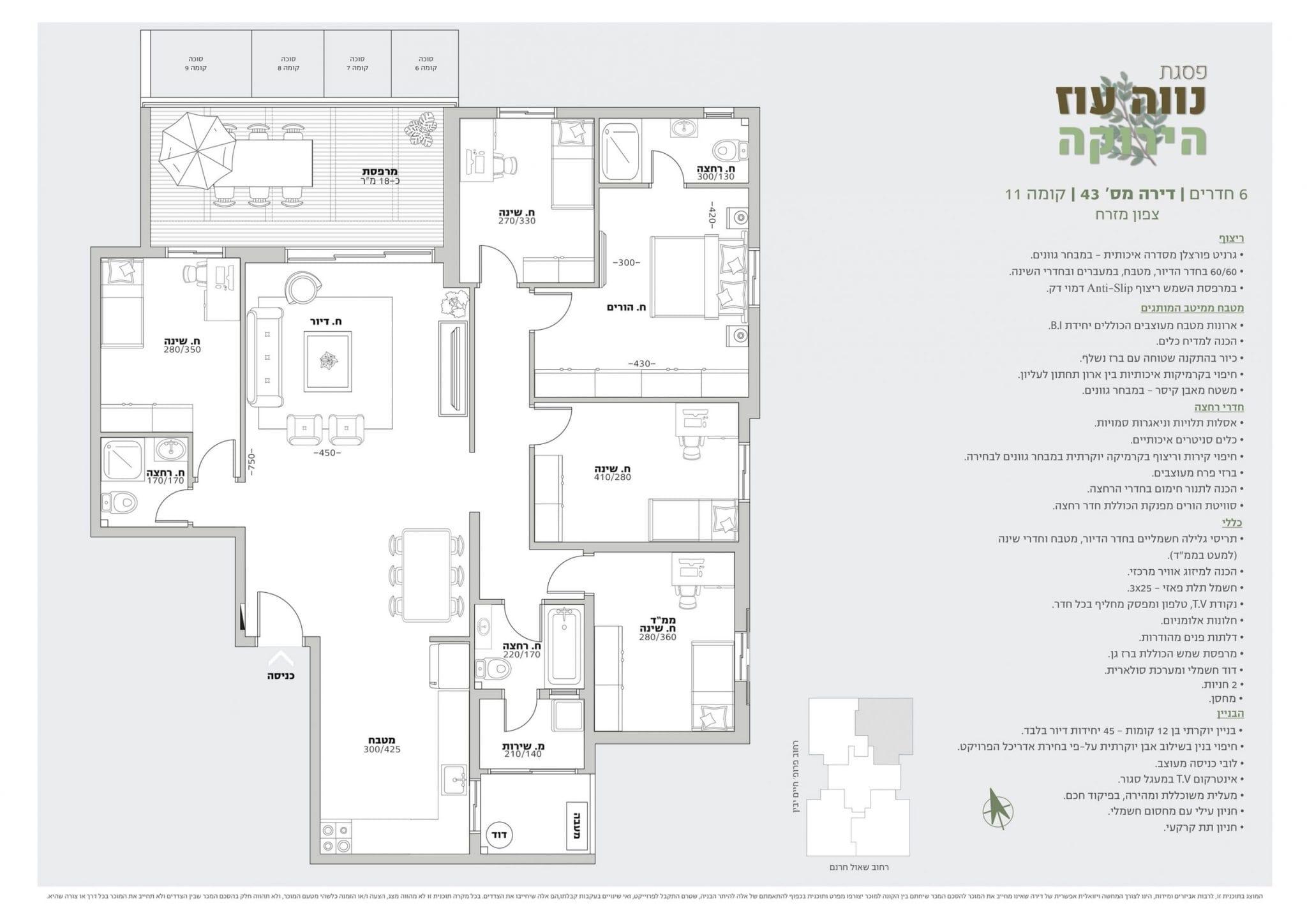 דירת 6 חדרים מספר 43