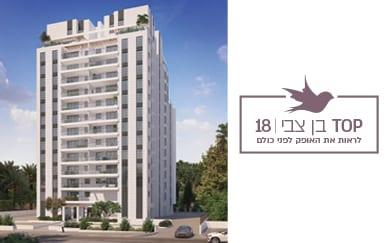 TOP בן צבי - שכונת כפר גנים ב' פתח תקווה 8
